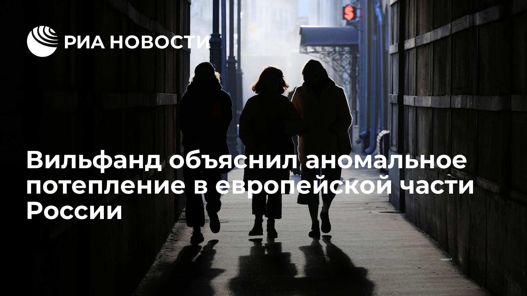 Вильфанд объяснил аномальное потепление в европейской части России