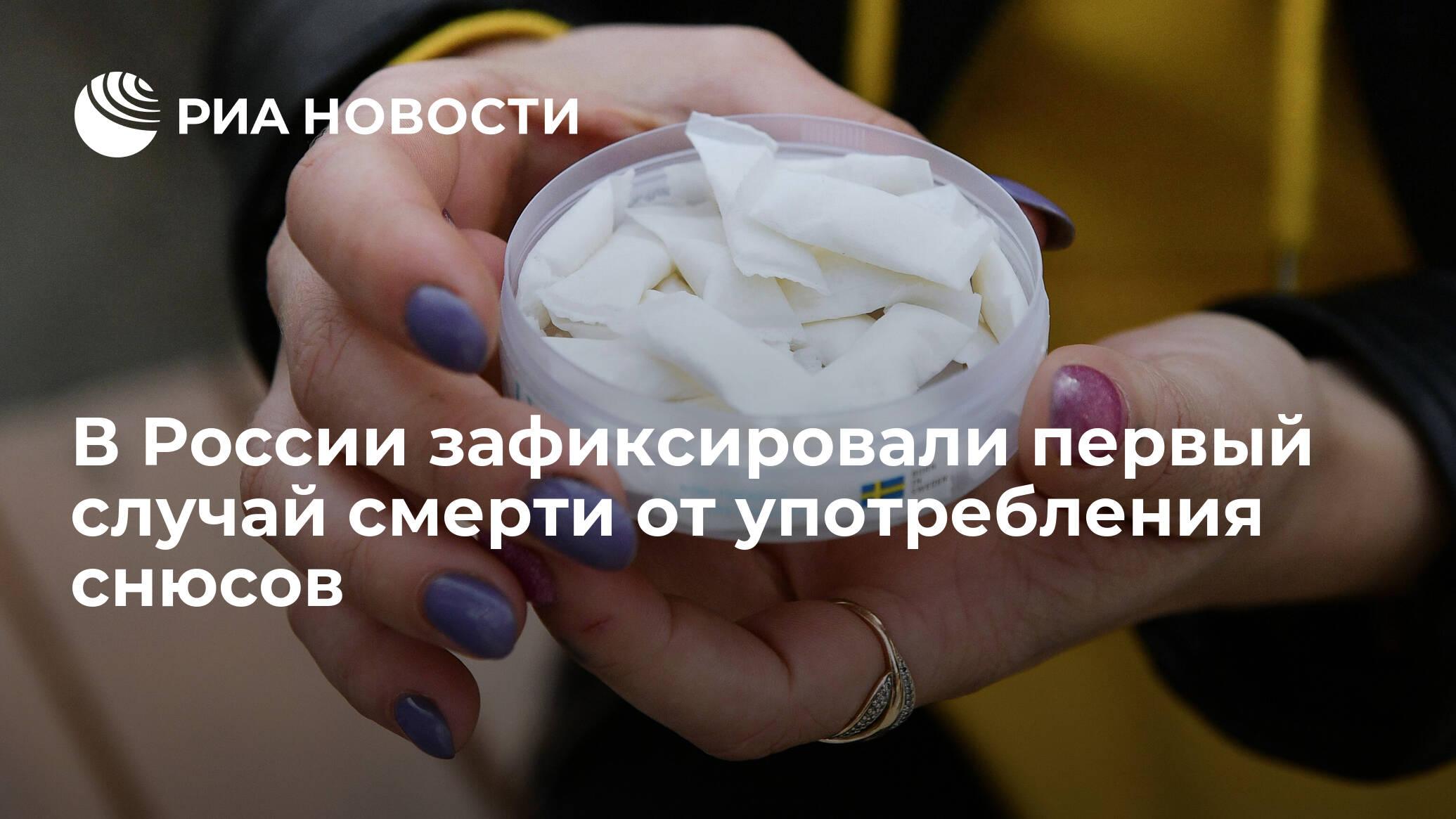 В России зафиксировали первый случай смерти от употребления снюсов