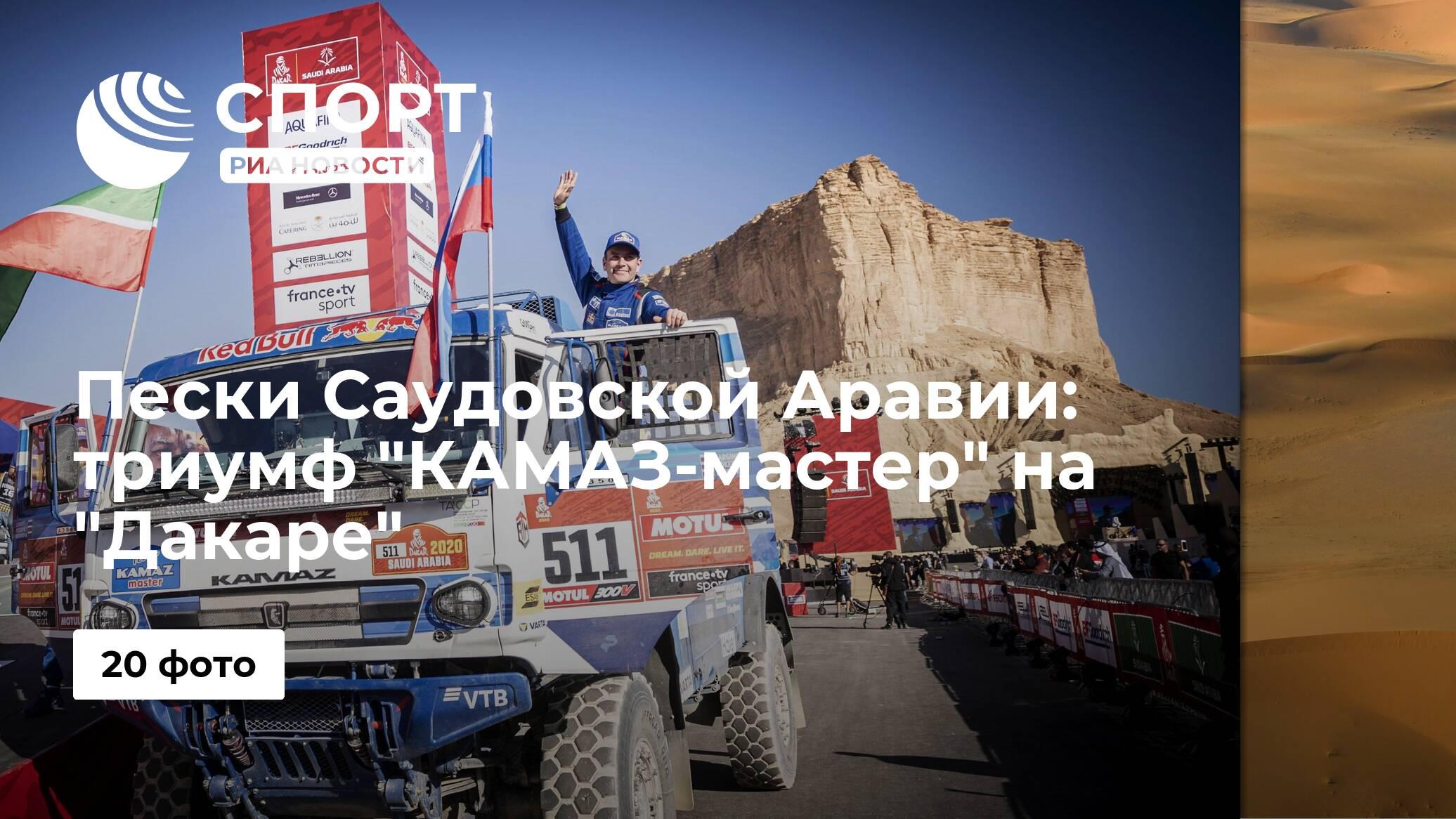 "Пески Саудовской Аравии: триумф ""КАМАЗ-мастер"" на ""Дакаре"""