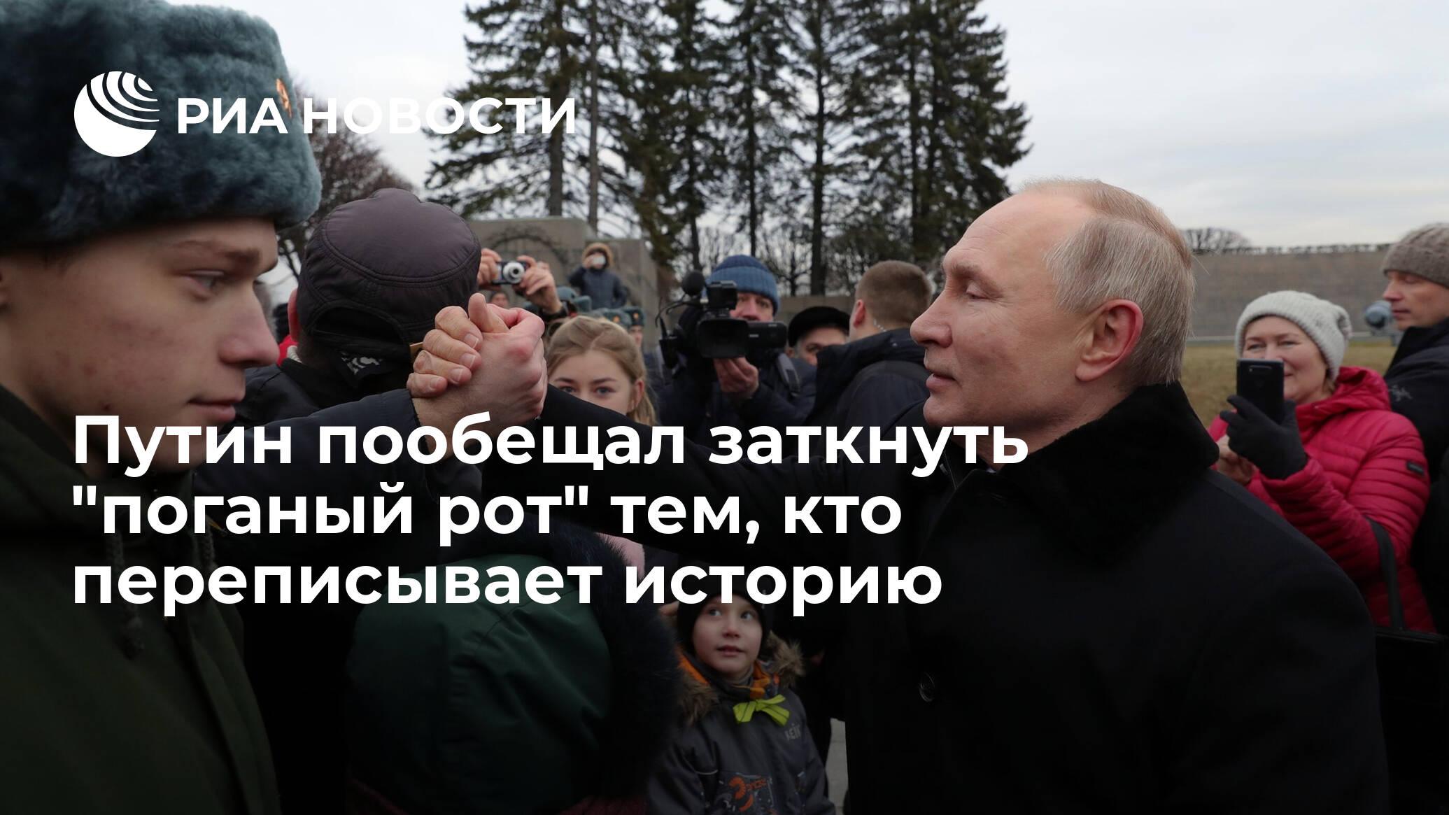 """Путин пообещал заткнуть """"поганый рот"""" тем, кто переписывает историю - РИА Новости, 18.01.2020"""