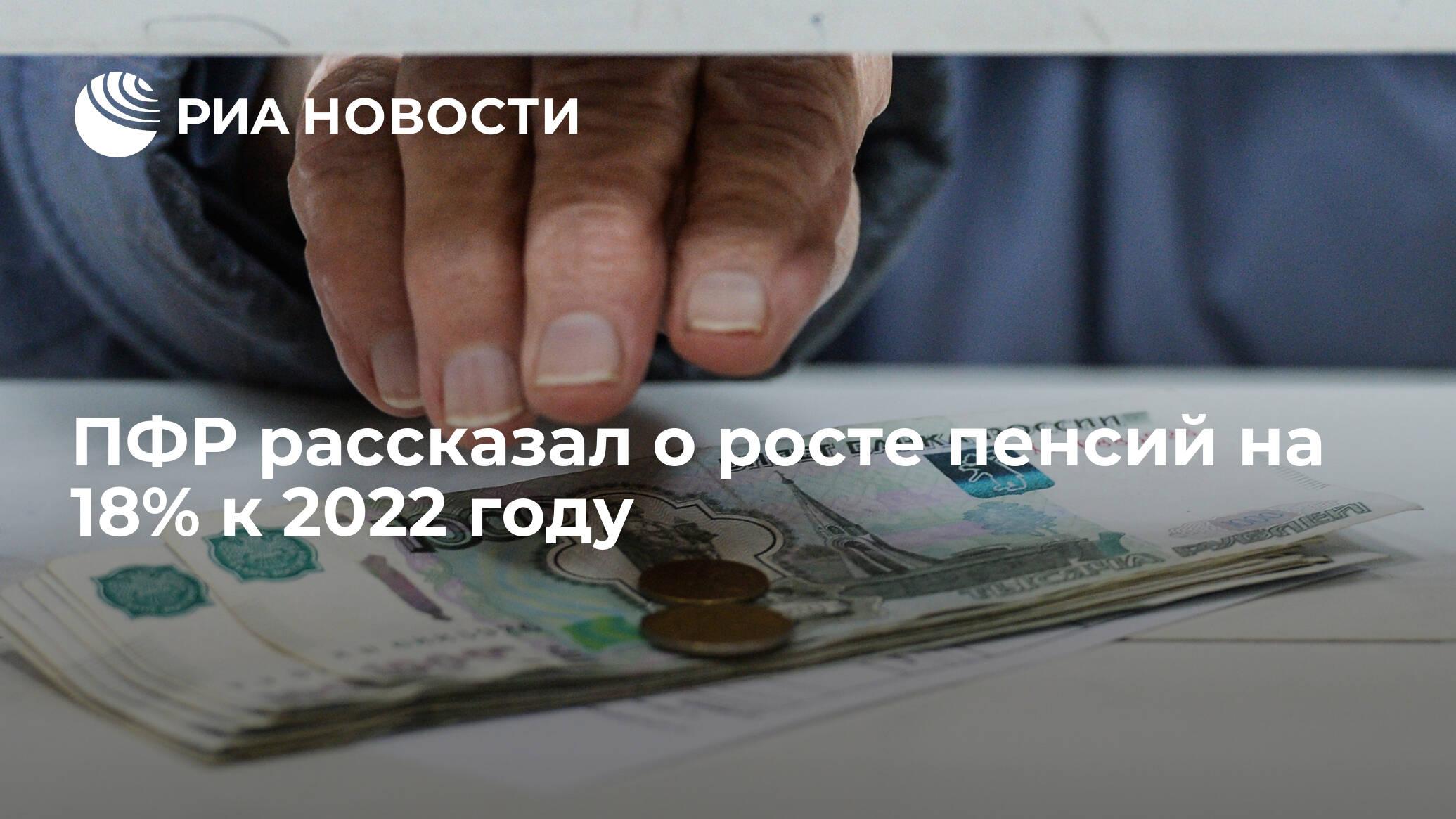 ПФР рассказал о росте пенсий на 18% к 2022 году
