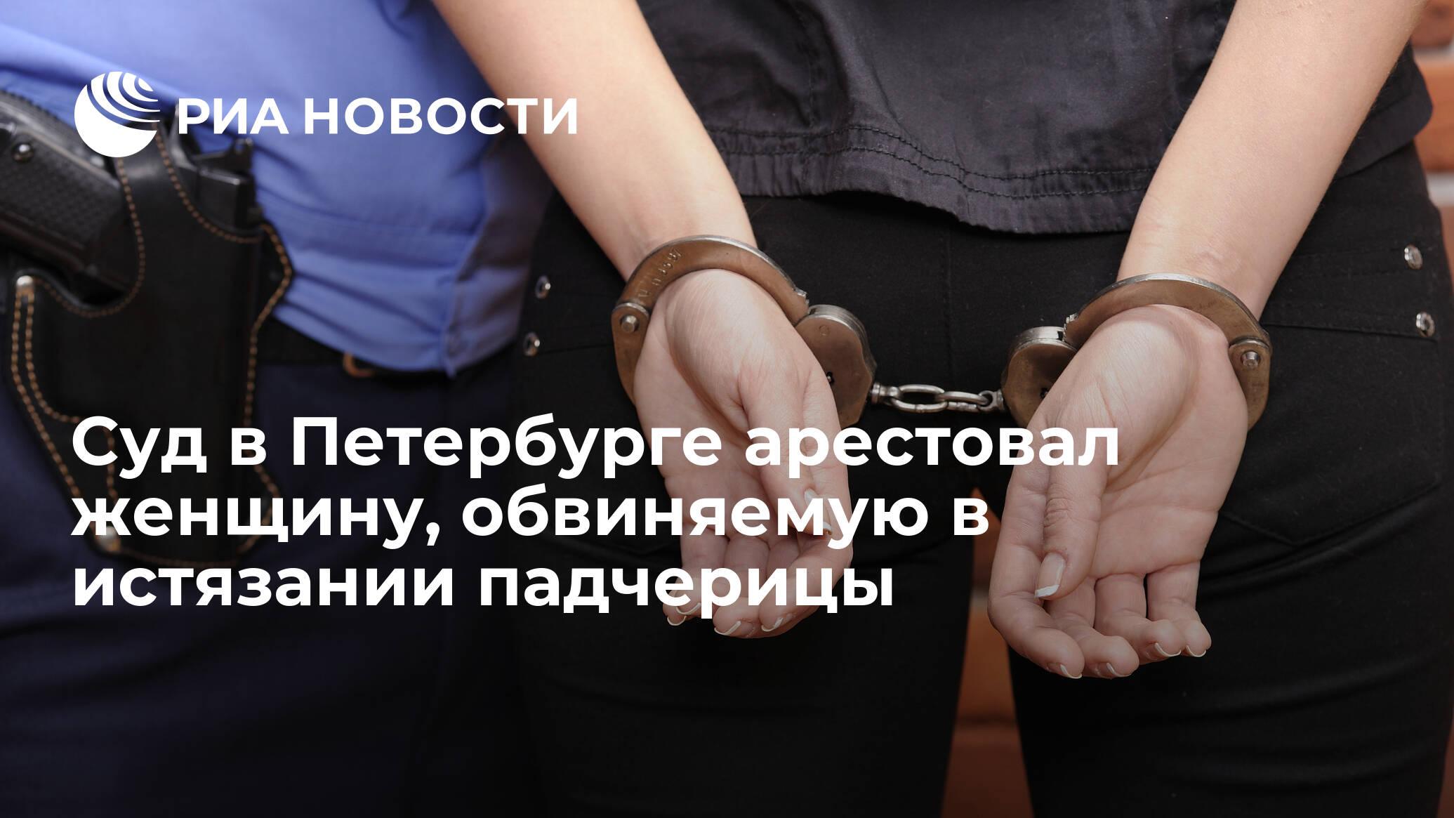 Суд в Петербурге арестовал женщину, обвиняемую в истязании падчерицы