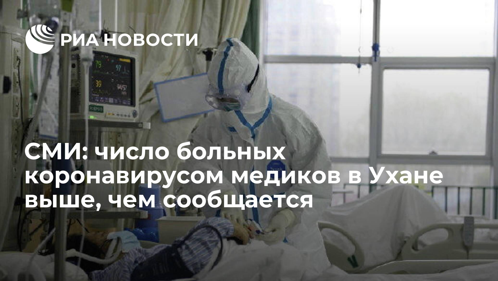 СМИ: число больных коронавирусом медиков в Ухане выше, чем сообщается