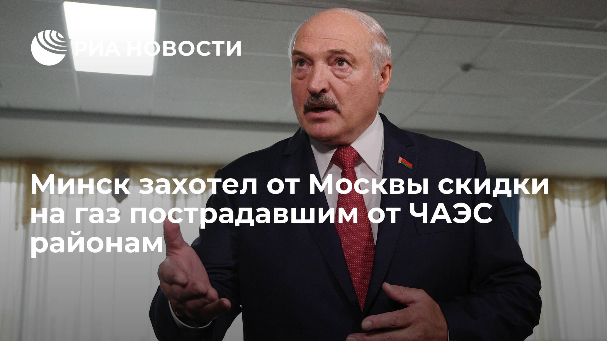 Минск захотел от Москвы скидки на газ пострадавшим от ЧАЭС районам