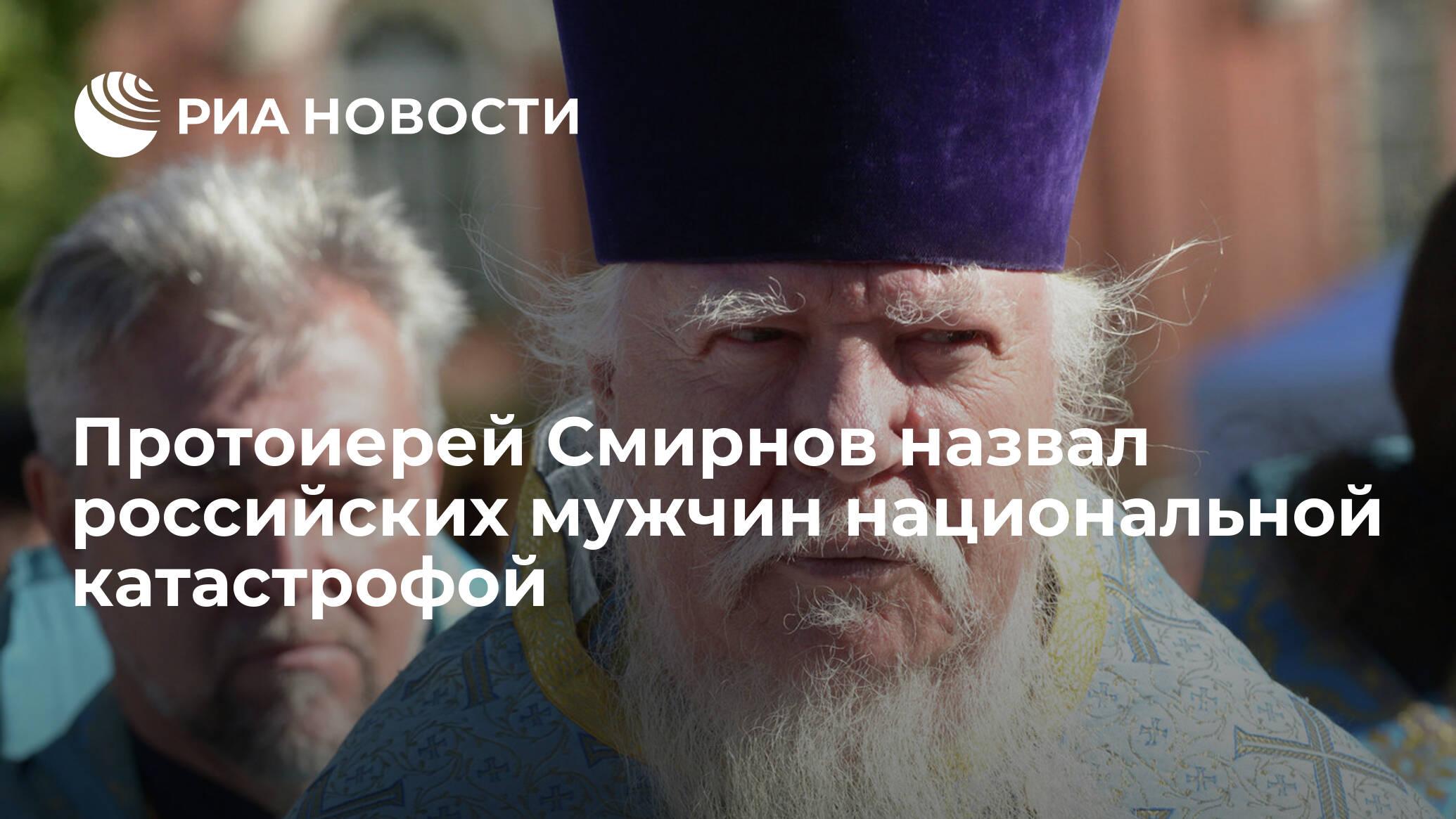 Протоиерей Смирнов назвал российских мужчин национальной катастрофой