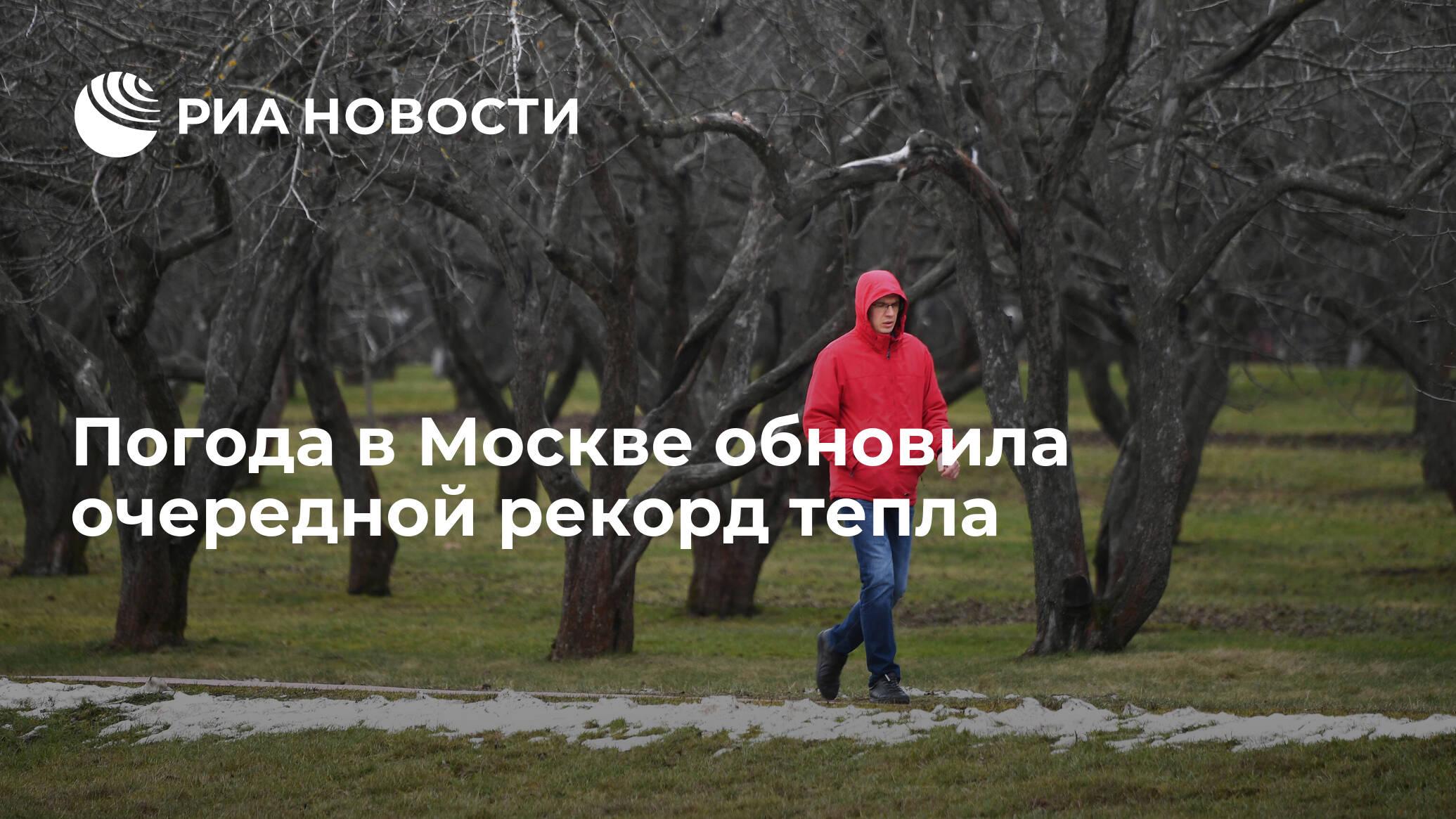 Погода в Москве обновила очередной рекорд тепла