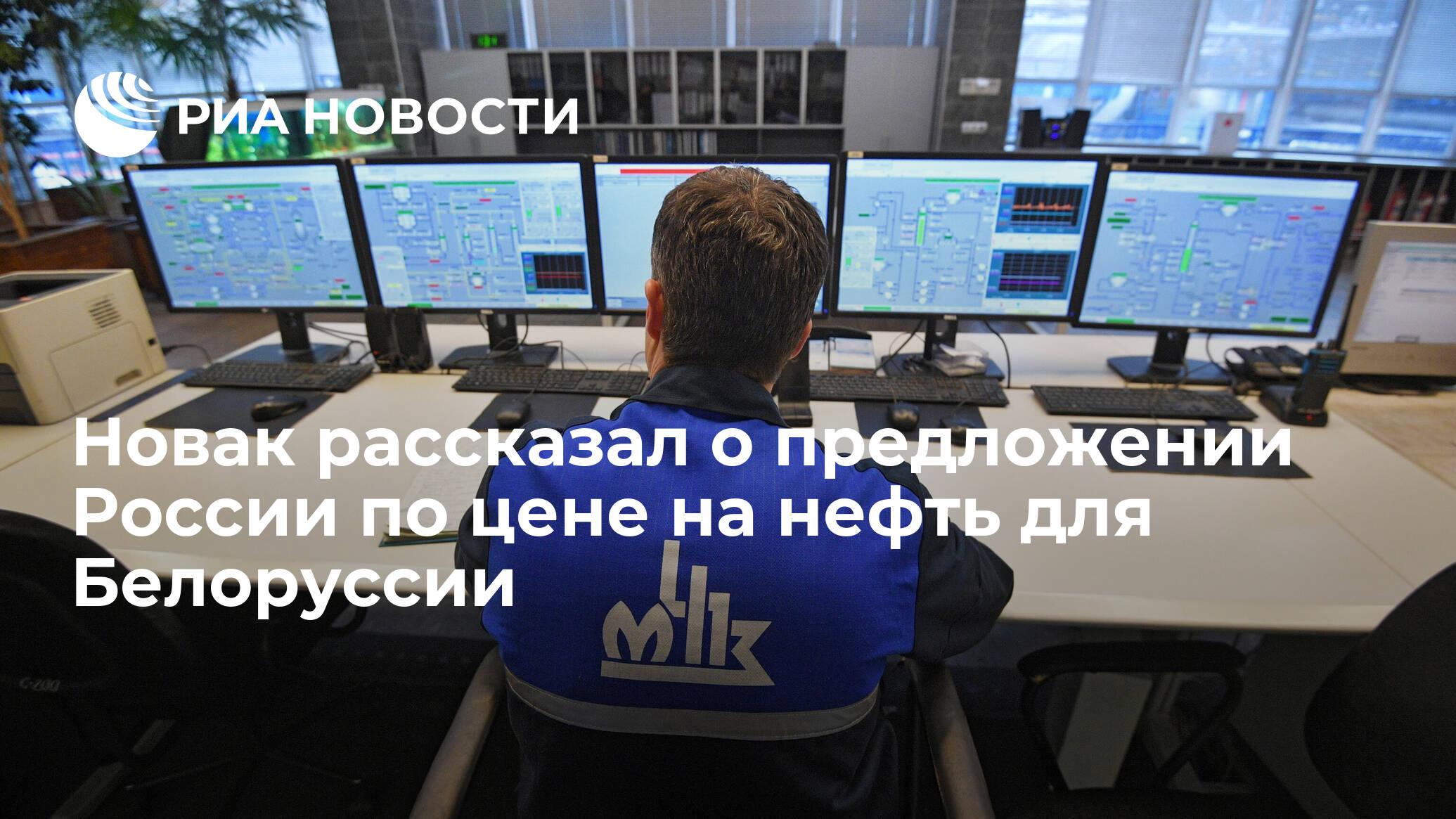 Новак рассказал о предложении России по цене на нефть для Белоруссии