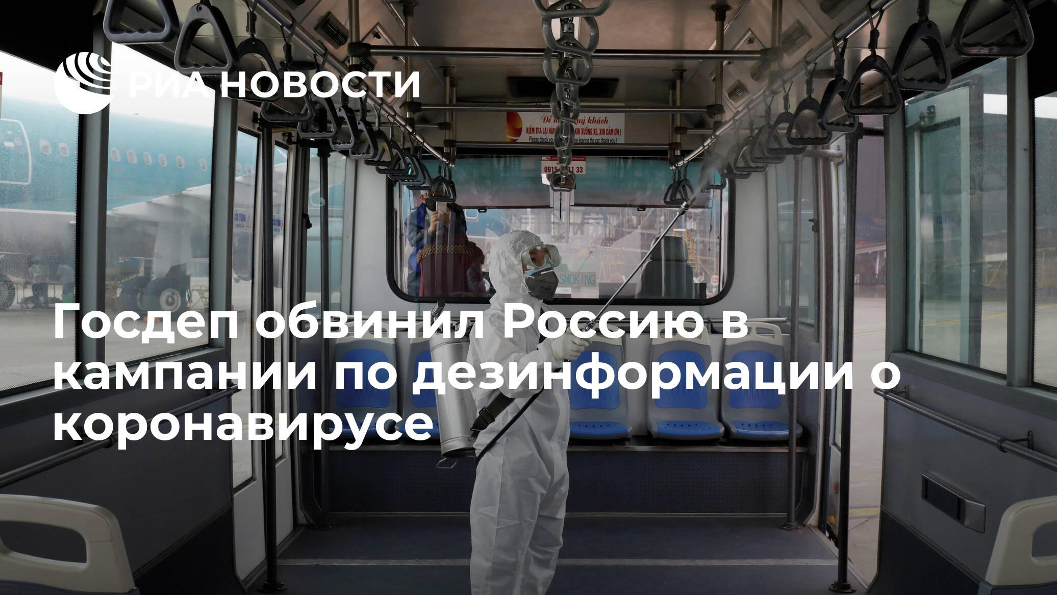 СМИ: Госдеп обвинил Россию в создании фейков о коронавирусе