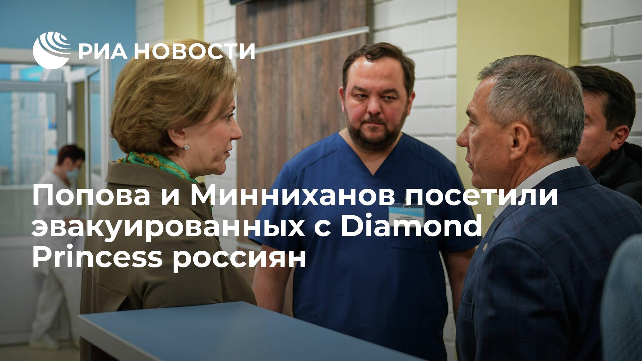 Попова и Минниханов посетили больницу, где поместили россиян из Японии