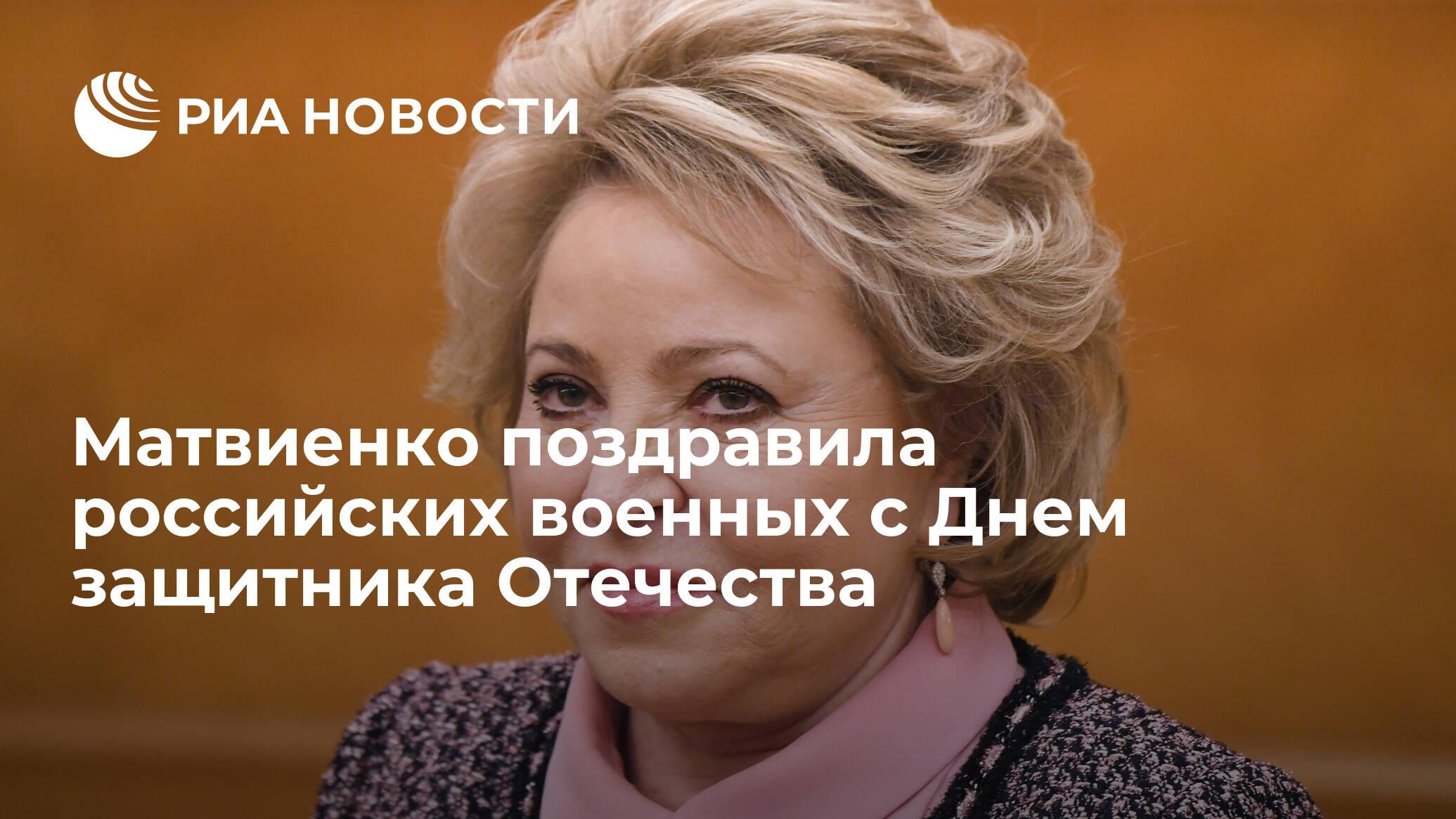 поздравления матвиенко с 23 февраля ещё один
