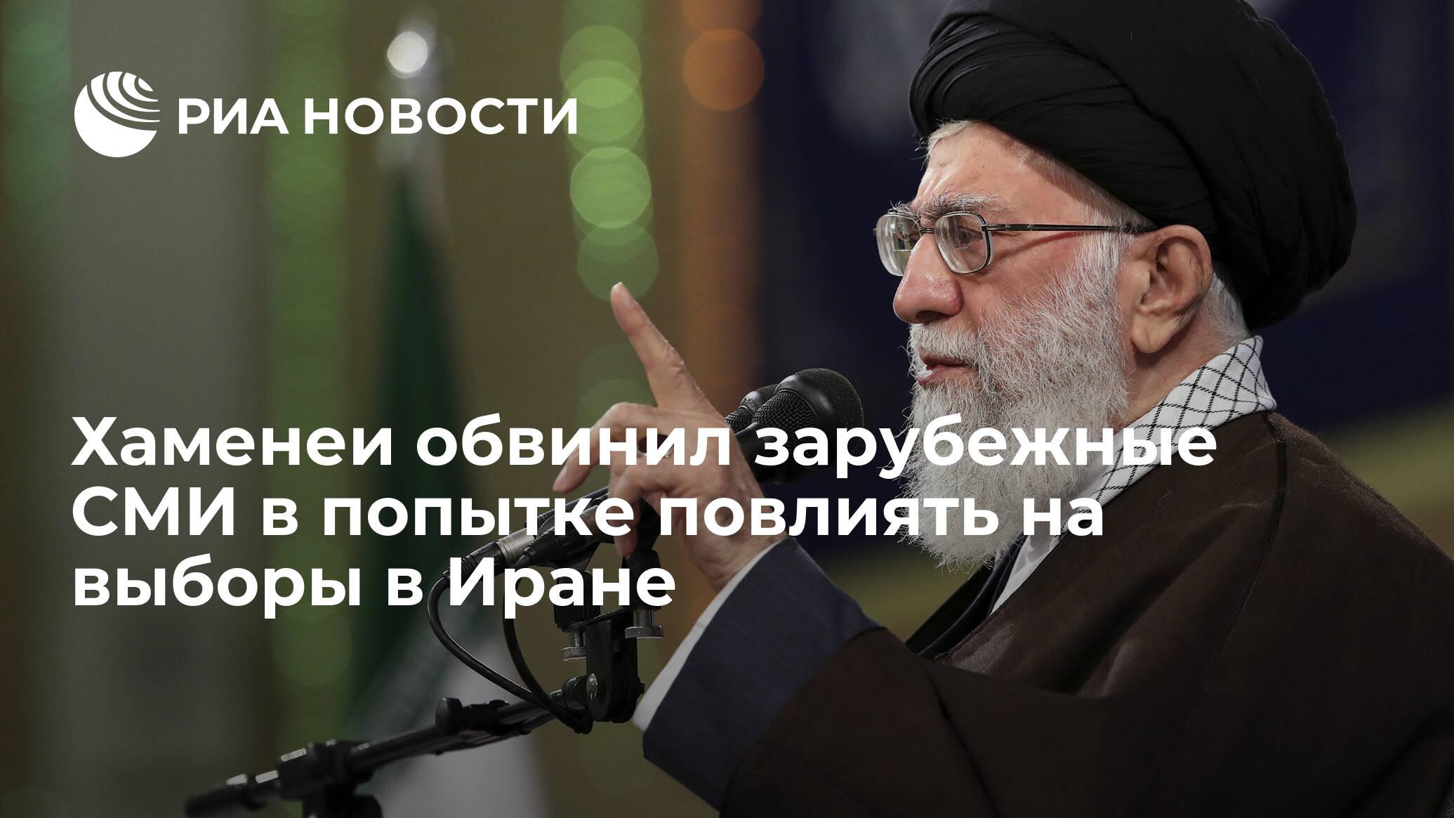 Хаменеи обвинил зарубежные СМИ в попытке повлиять на выборы в Иране