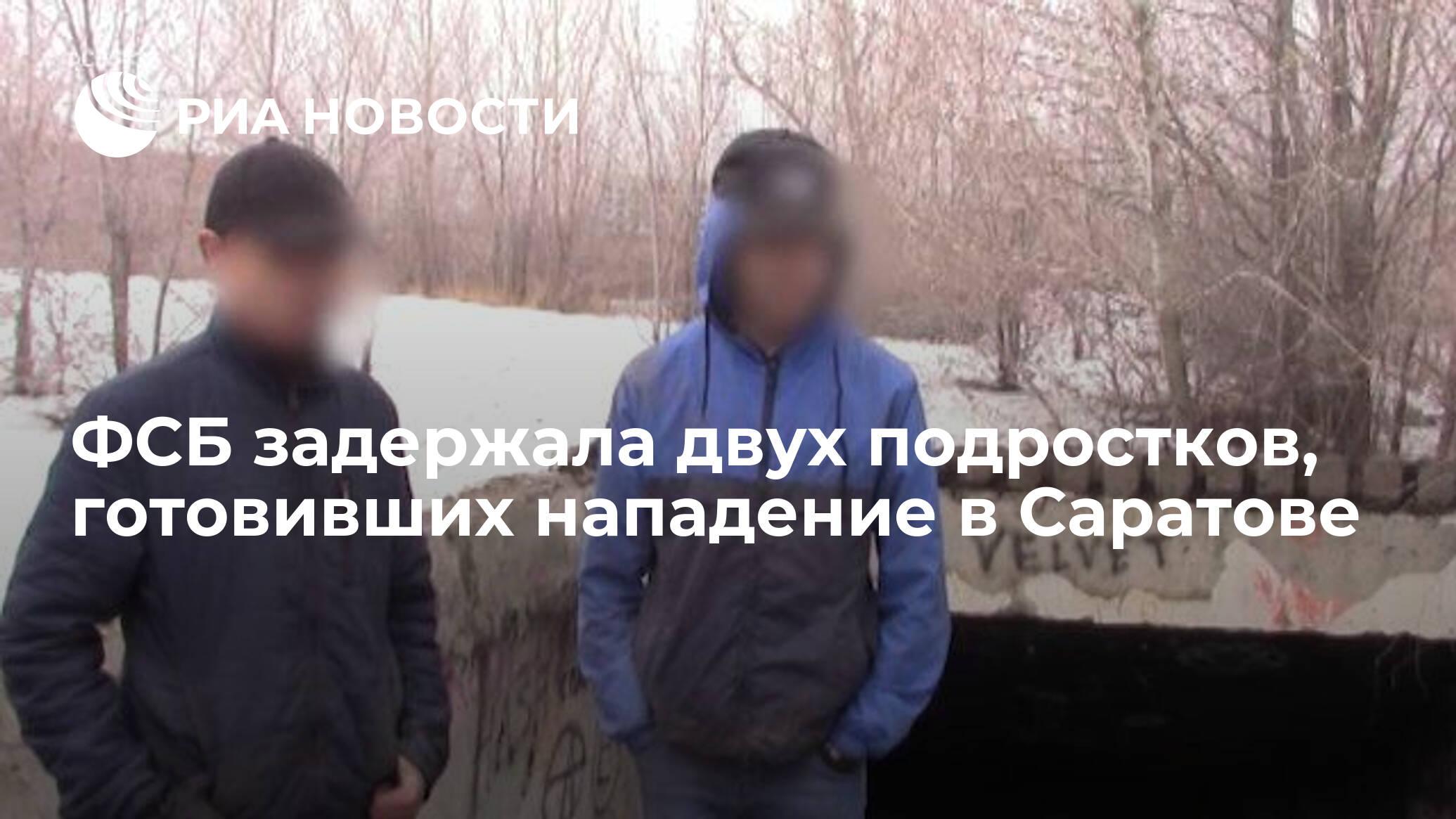 ФСБ предотвратила нападение подростков на учебное заведение в Саратове