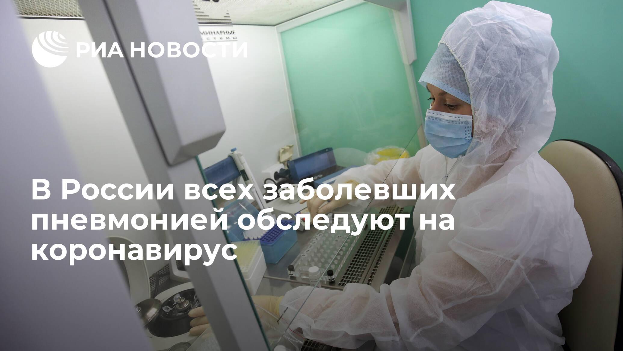 В России всех заболевших пневмонией обследуют на коронавирус