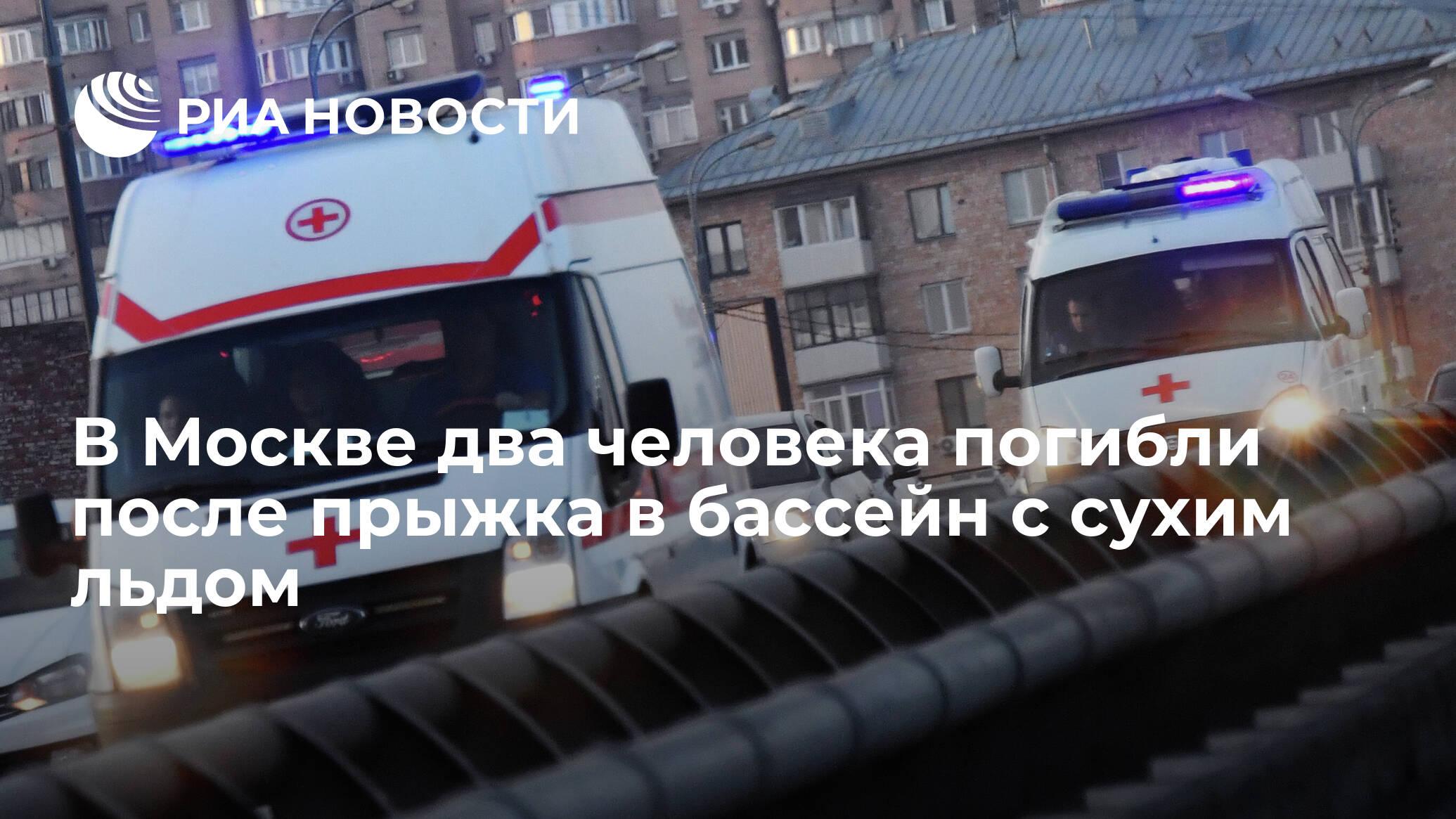 В Москве два человека погибли после прыжка в бассейн с сухим льдом