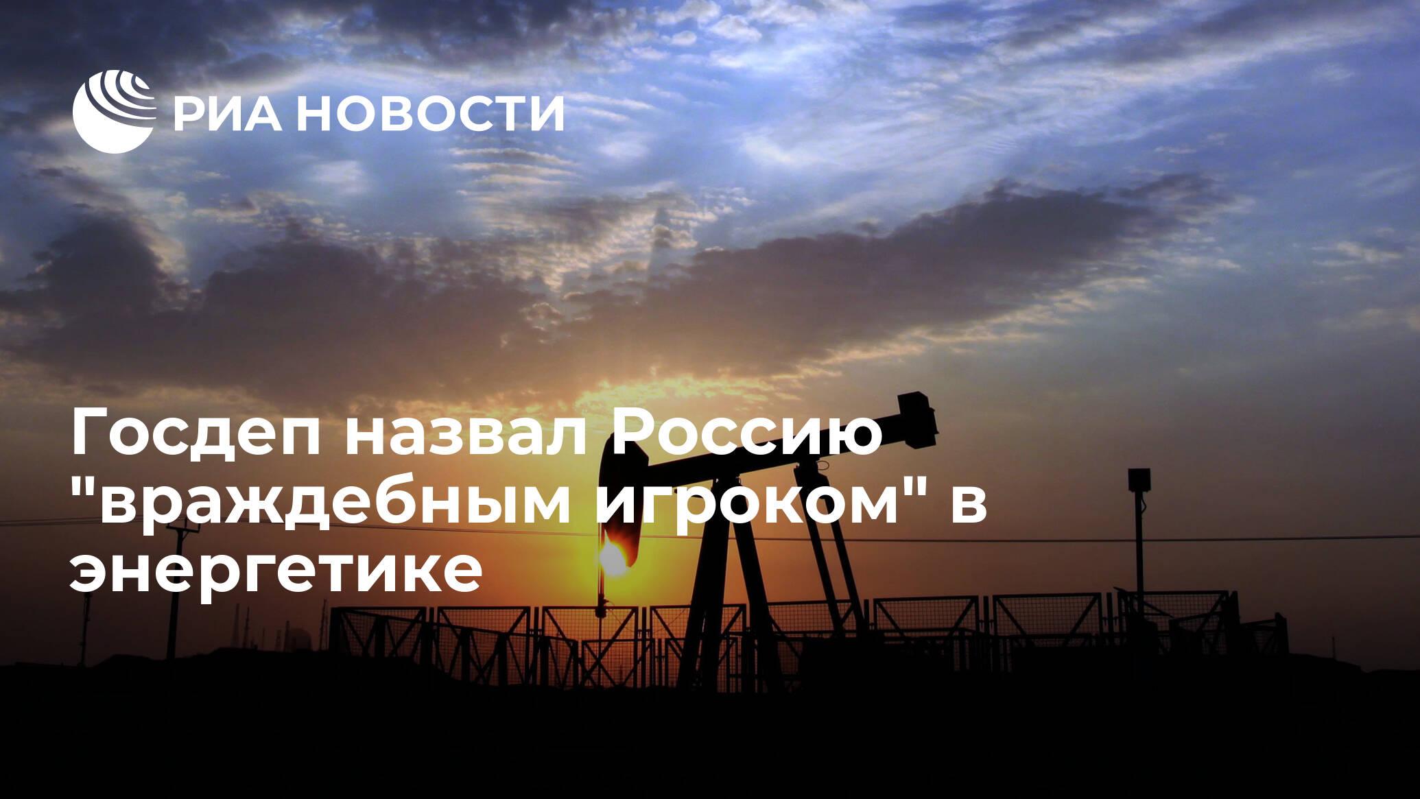 В Госдепе США заявили о враждебных действиях России в сфере энергетики [В Мире]