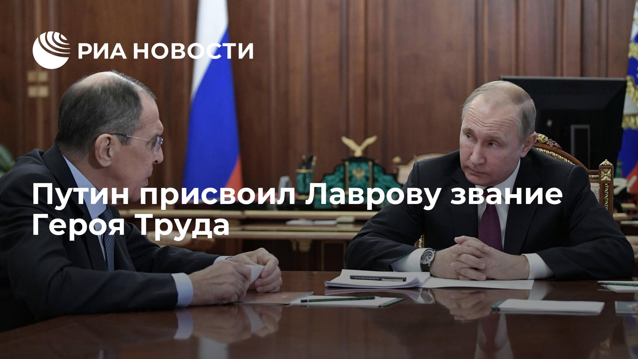Путин в день рождения Лаврова присвоил ему звание Героя Труда [В России]