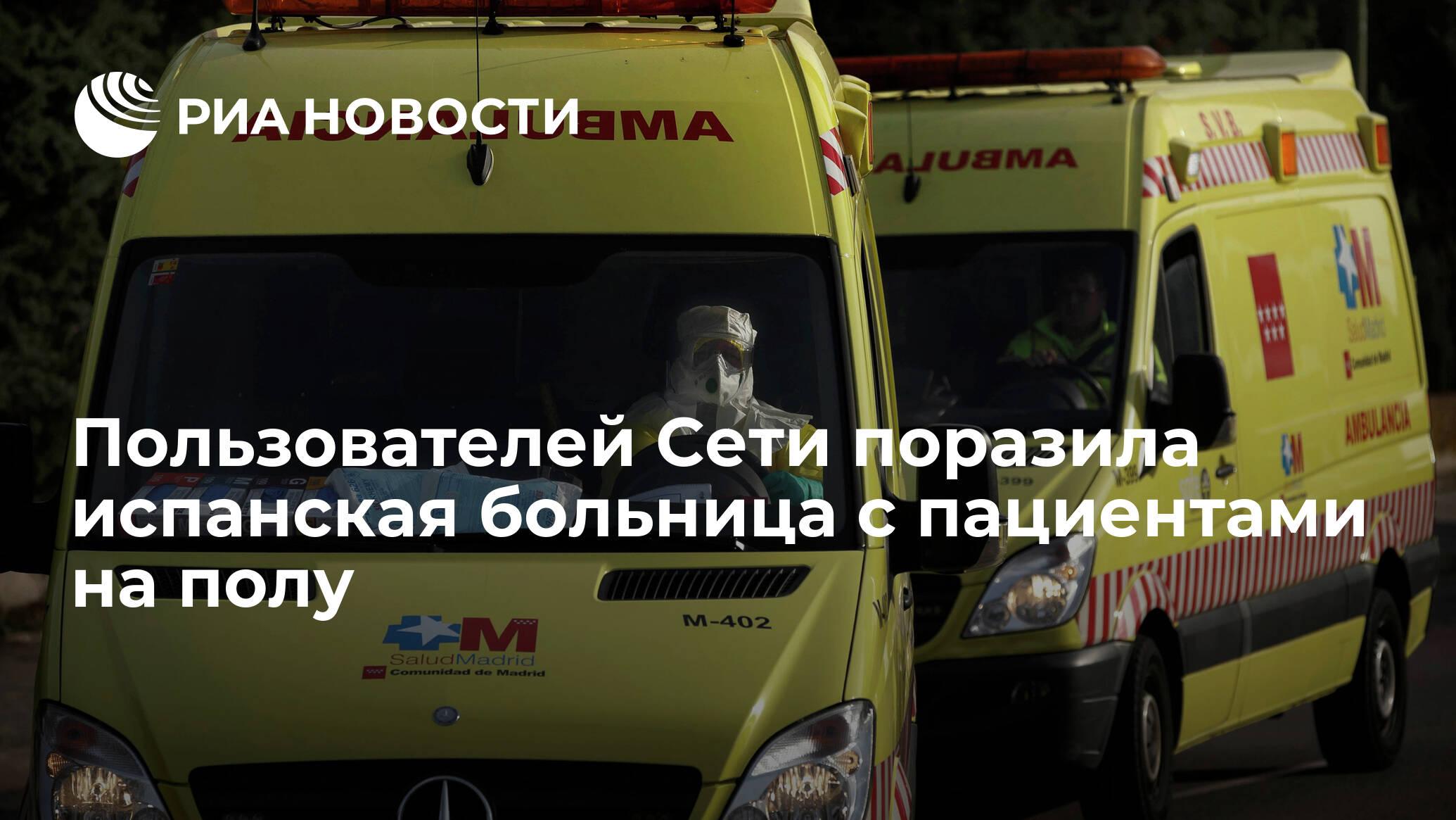Пользователей Сети поразила испанская больница с пациентами на полу