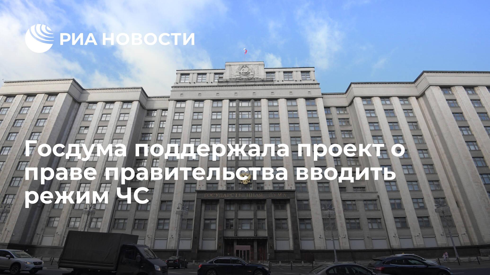 Госдума поддержала проект о праве правительства вводить режим ЧС