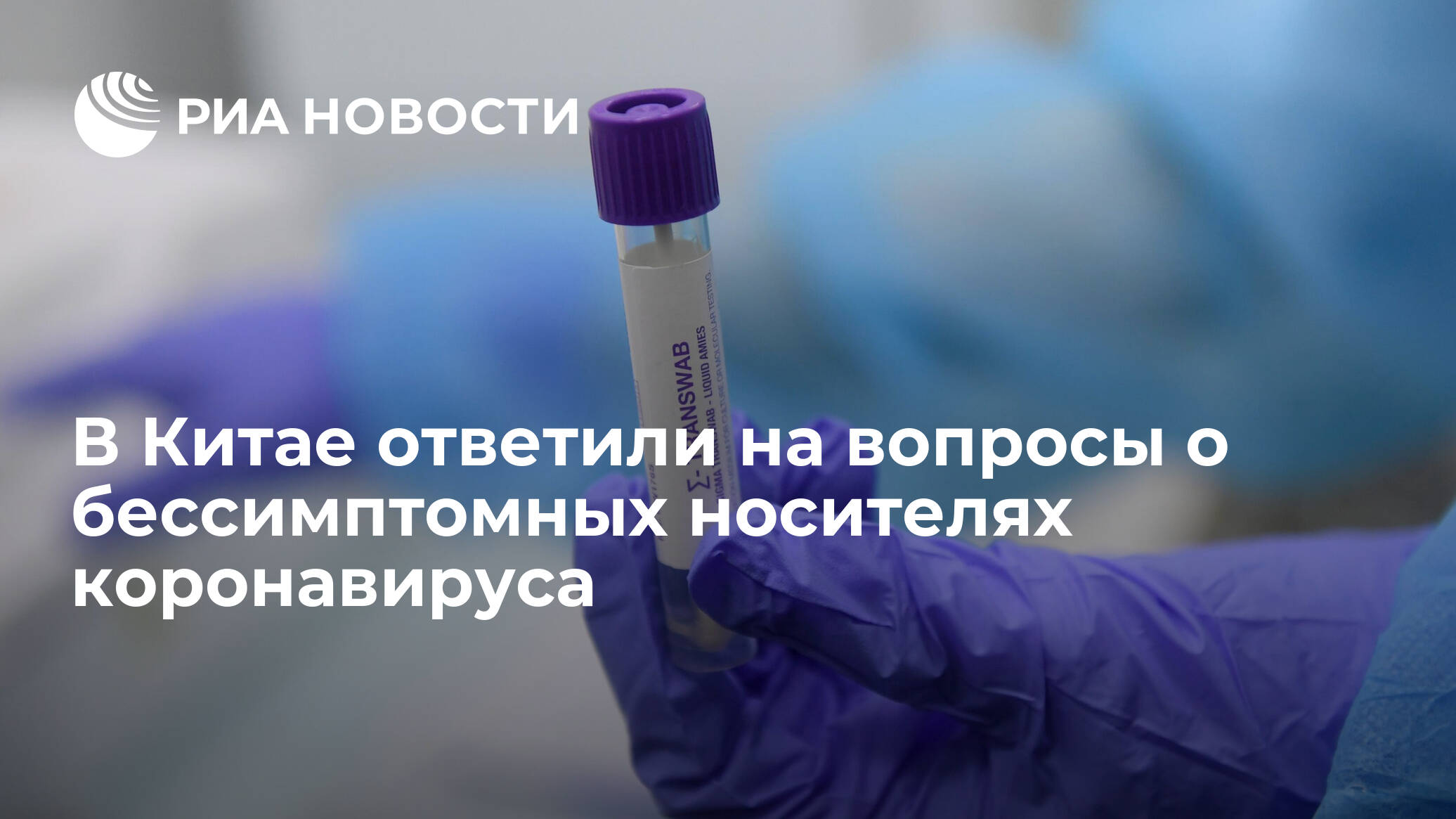 В Китае ответили на вопросы о бессимптомных носителях коронавируса
