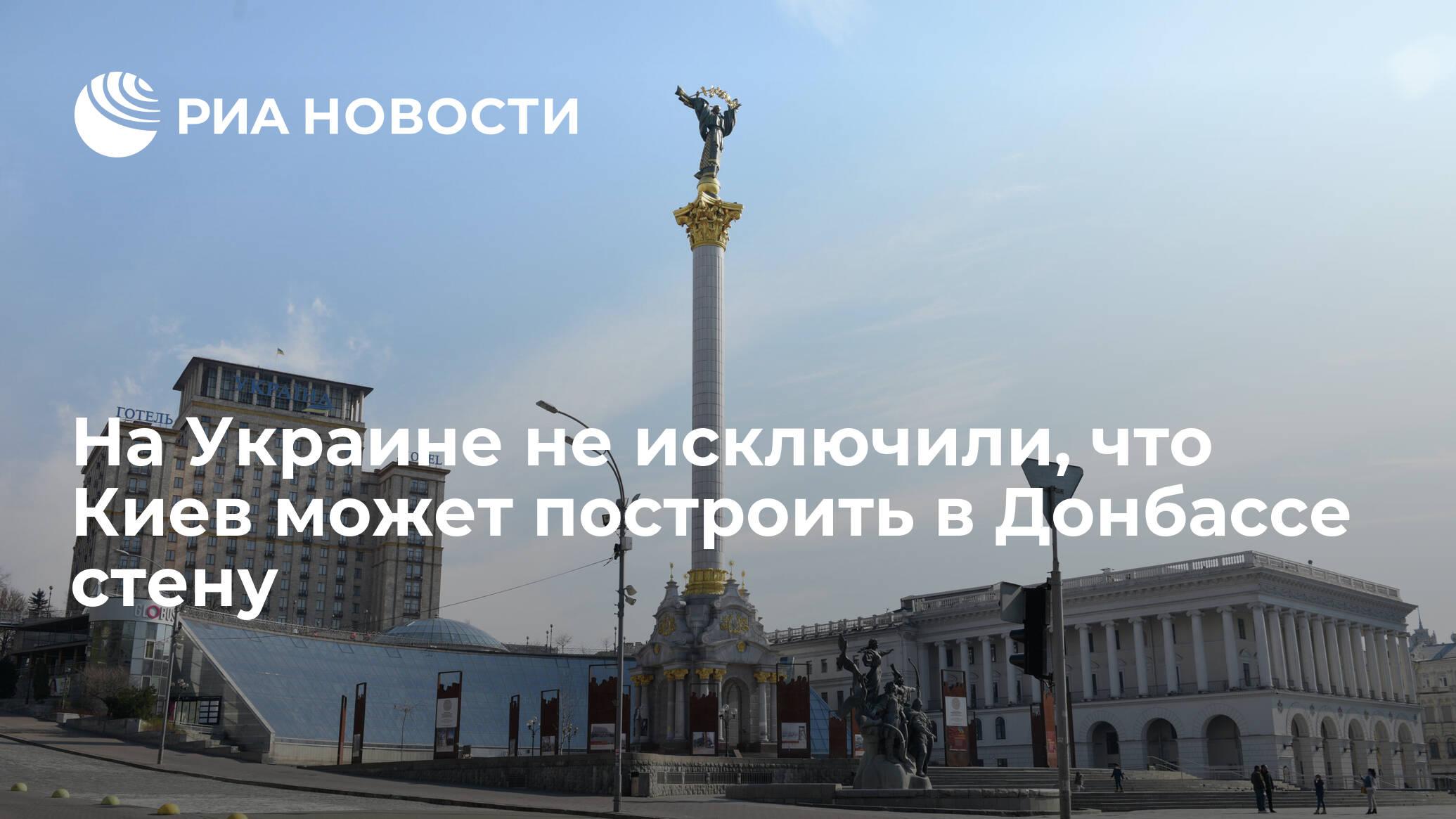 На Украине не исключили, что Киев может построить в Донбассе стену