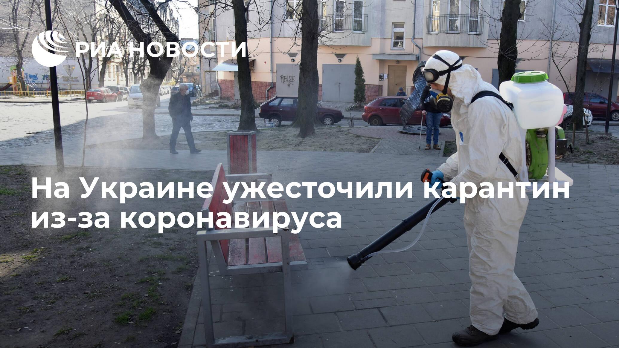 На Украине ужесточили карантин из-за коронавируса
