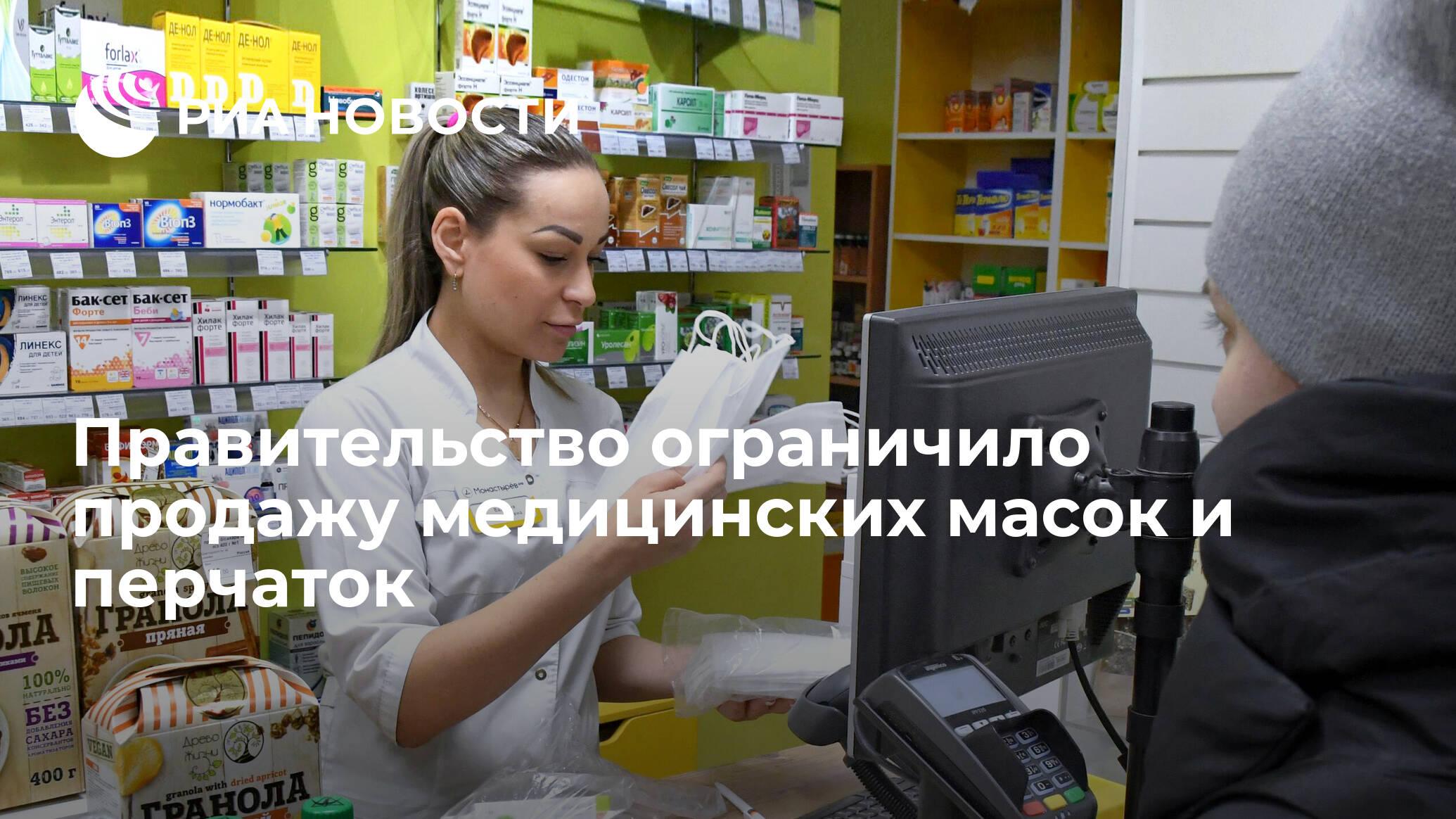 Правительство ограничило продажу медицинских масок и перчаток