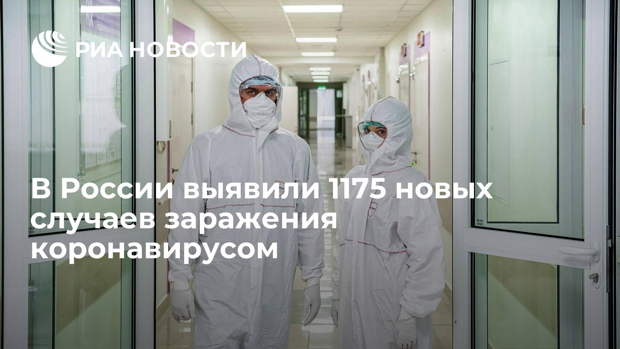 В России выявили 1175 новых случаев заражения коронавирусом