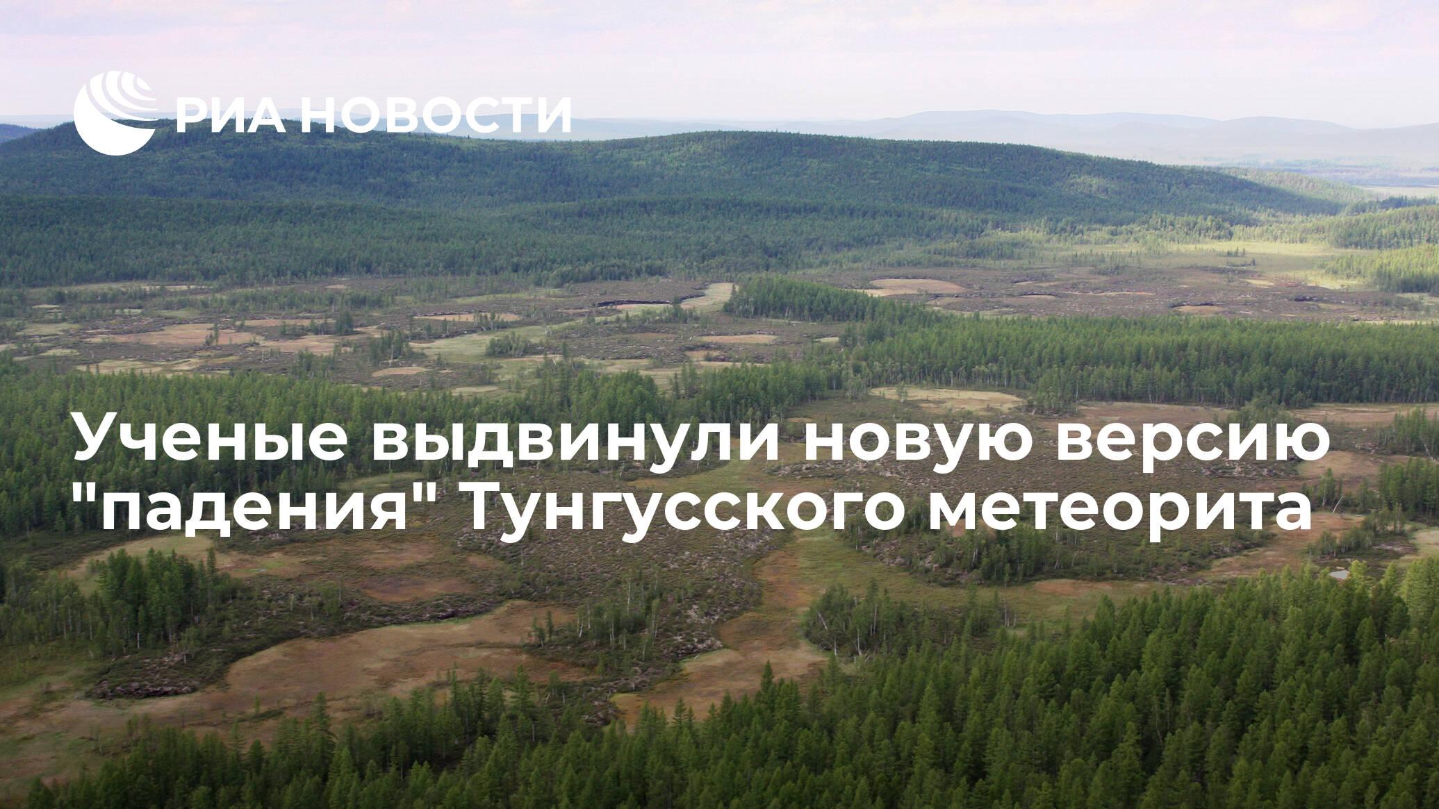 Ученые выдвинули новую версию 'падения' Тунгусского метеорита - РИА НОВОСТИ
