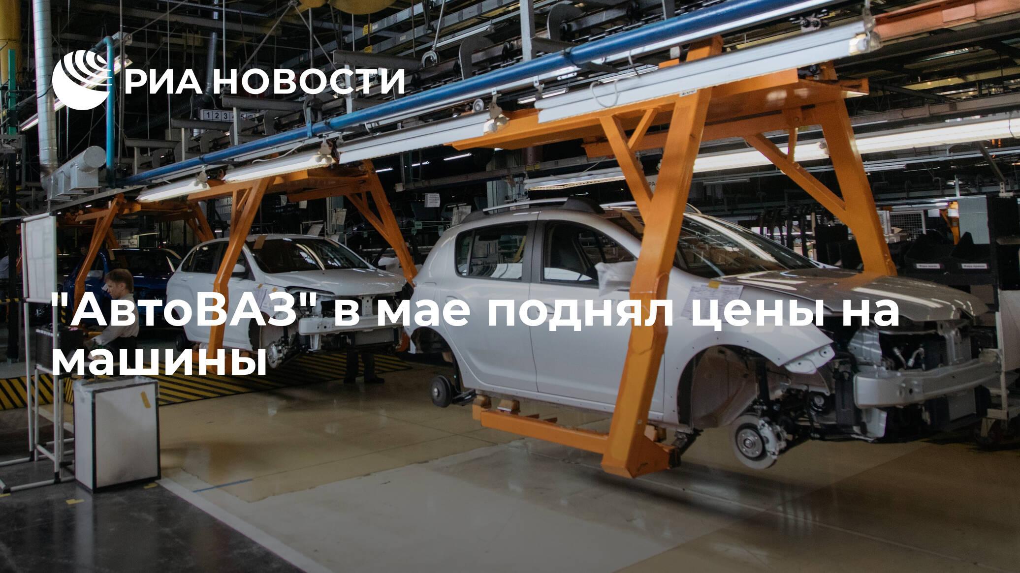 'АвтоВАЗ' в мае поднял цены на машины - РИА НОВОСТИ