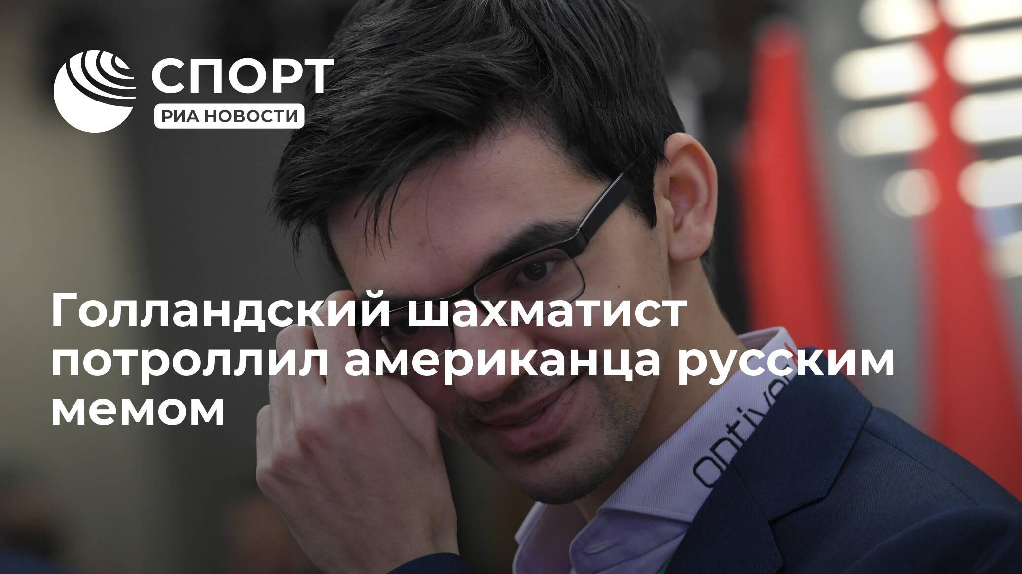 Голландский шахматист потроллил американца русским мемом