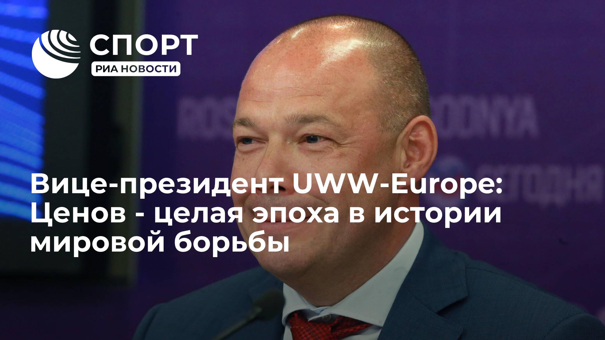Вице-президент UWW-Europe: Ценов - целая эпоха в истории мировой борьбы