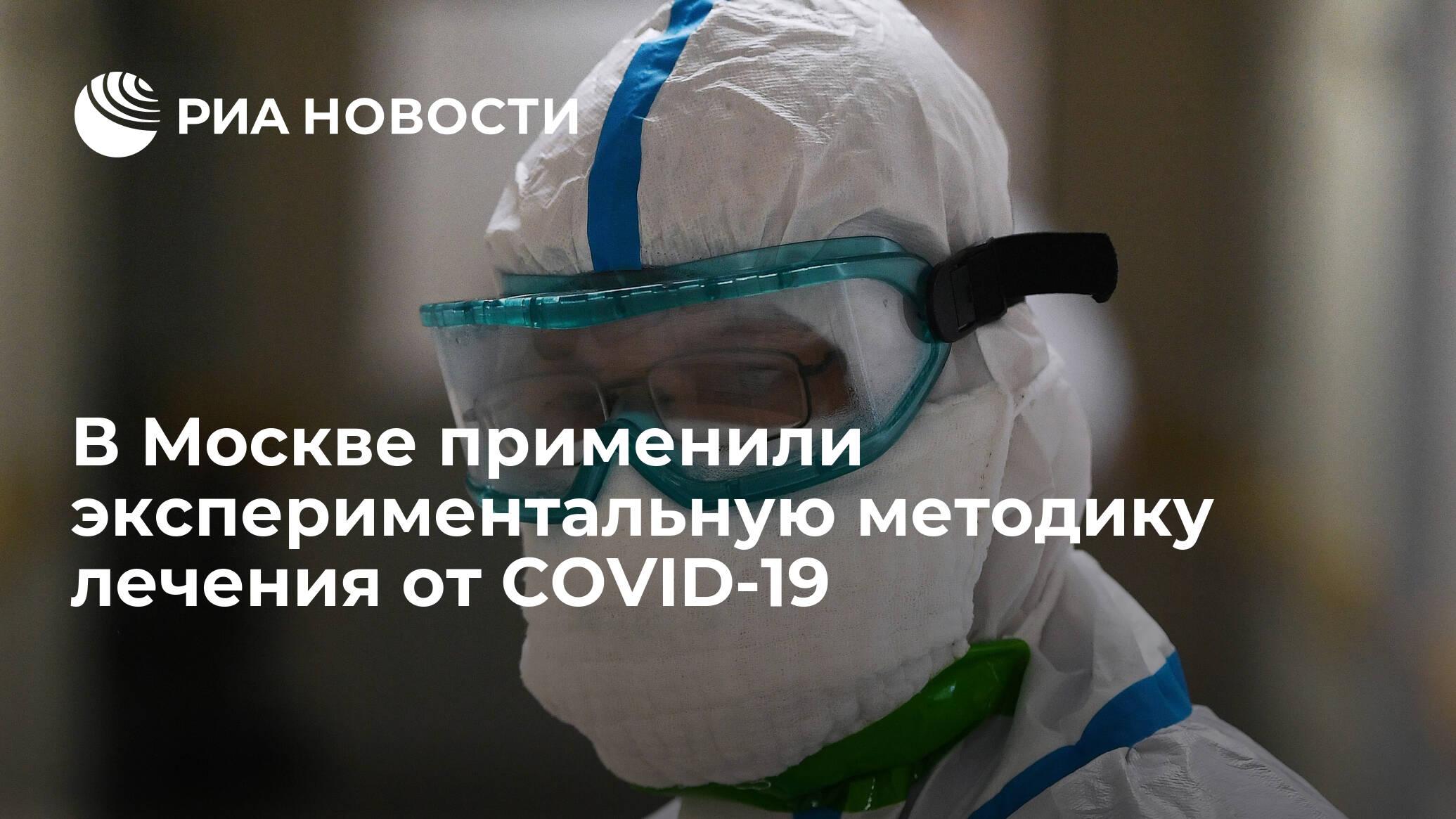 В Москве применили экспериментальную методику лечения от COVID-19