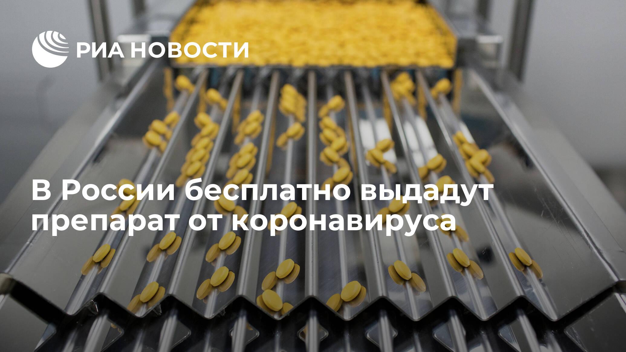 В России бесплатно выдадут препарат от коронавируса