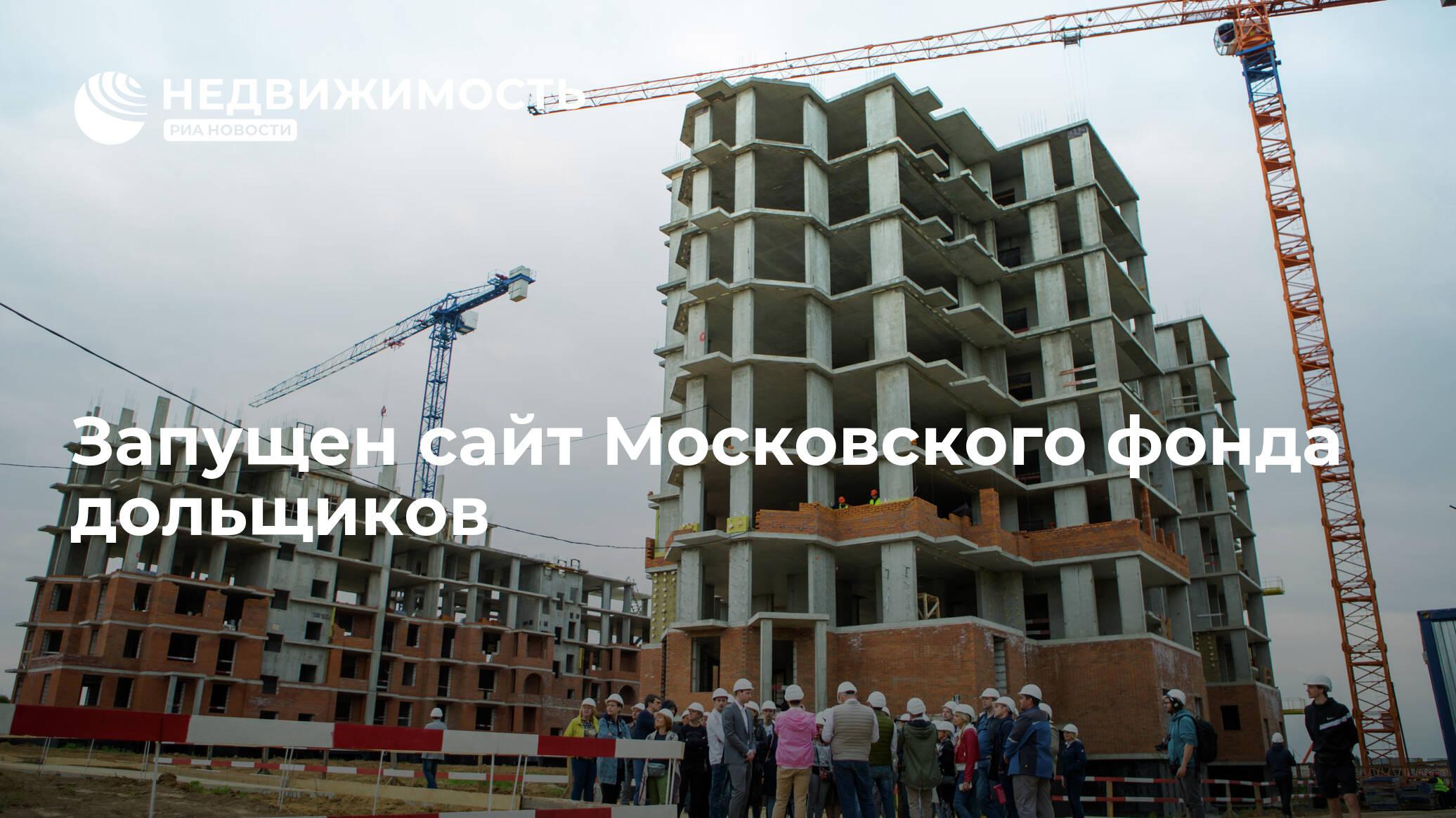недвижимость новости сайты