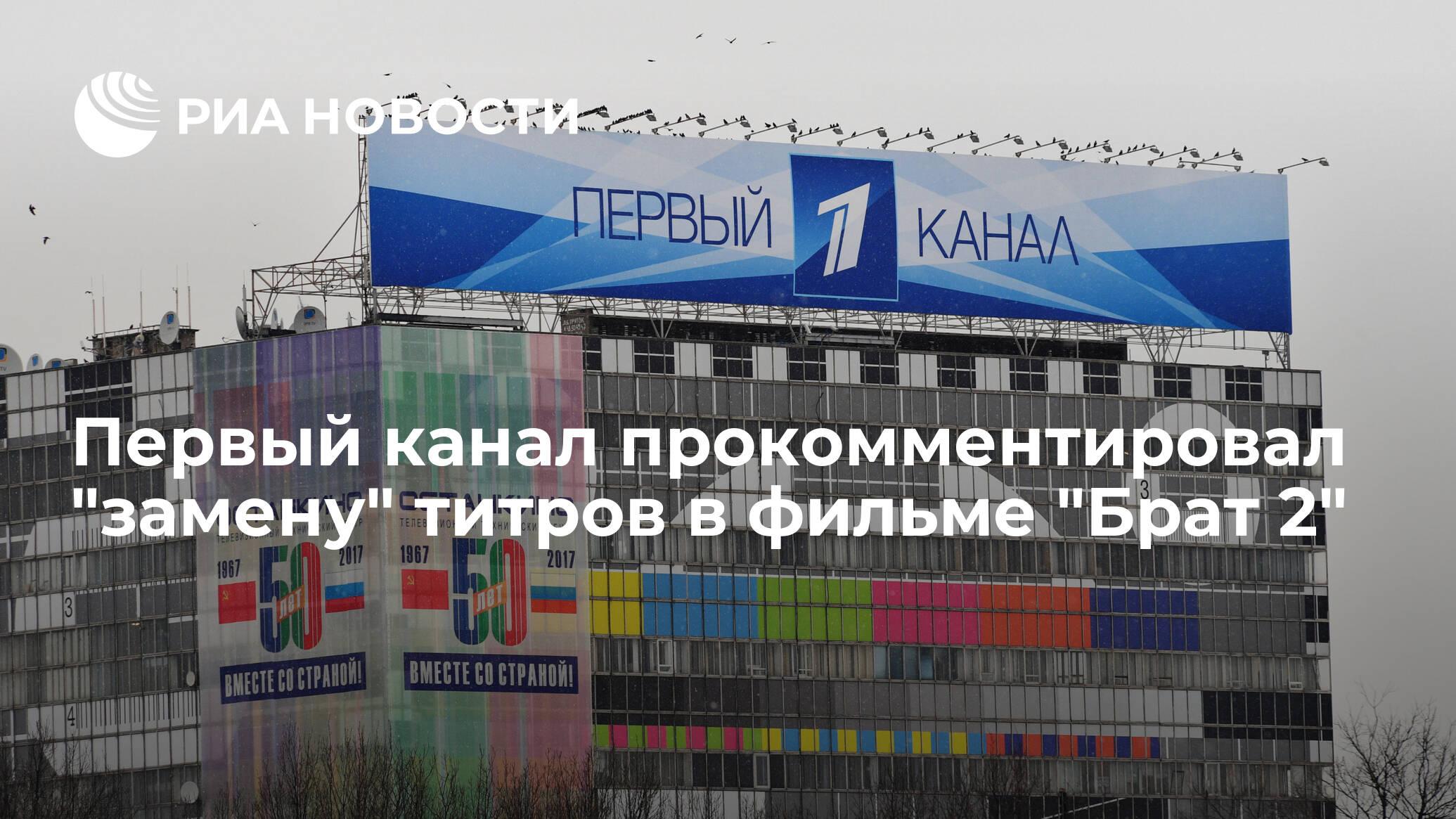 Первый канал прокомментировал 'замену' титров в фильме 'Брат 2' - РИА НОВОСТИ