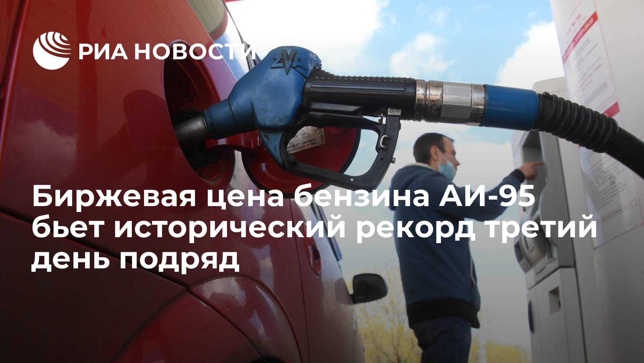 Биржевая цена бензина АИ-95 бьет исторический рекорд третий день подряд - РИА НОВОСТИ