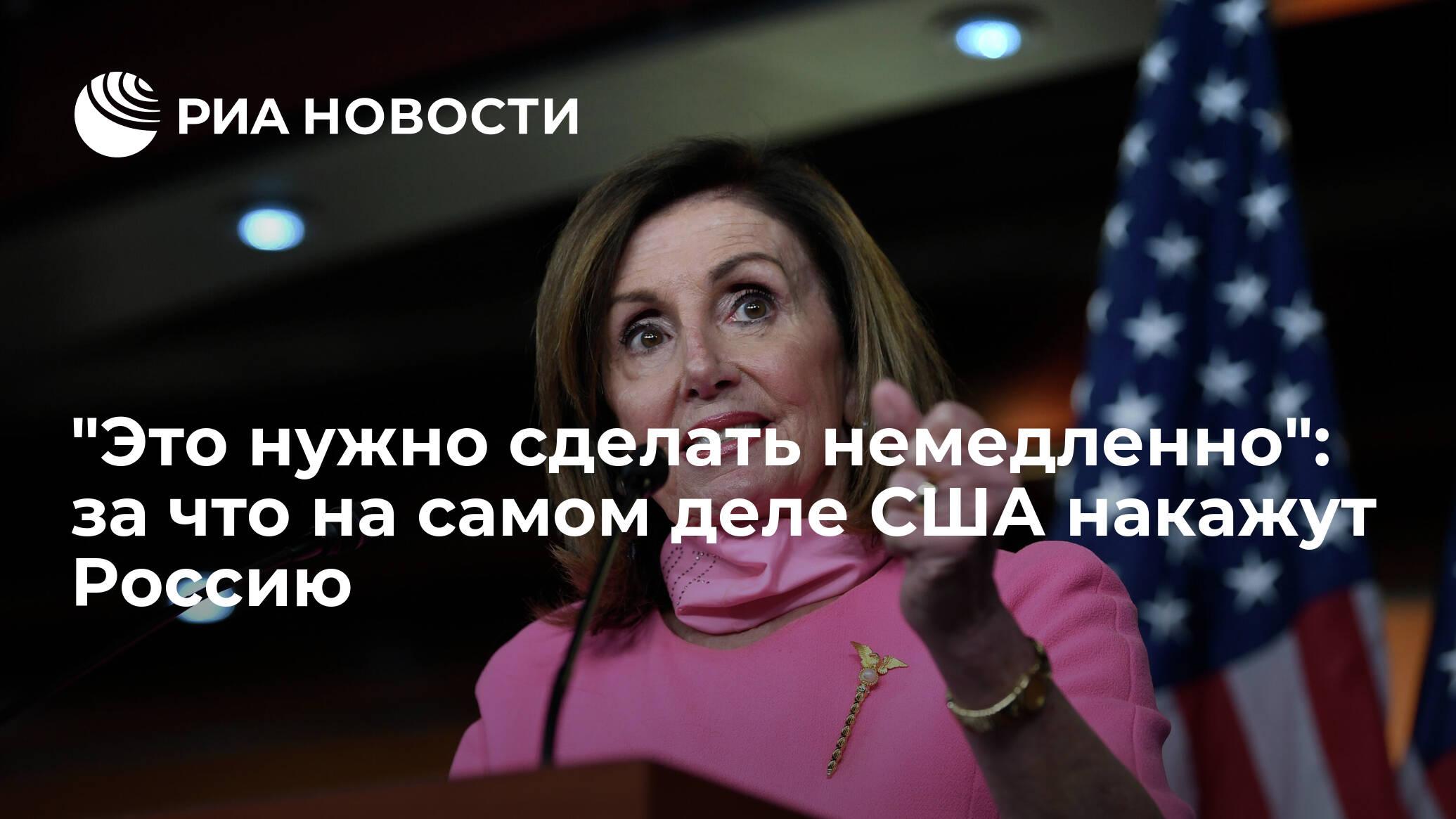 """""""Это нужно сделать немедленно"""": за что на самом деле США накажут Россию - РИА Новости, 03.07.2020"""