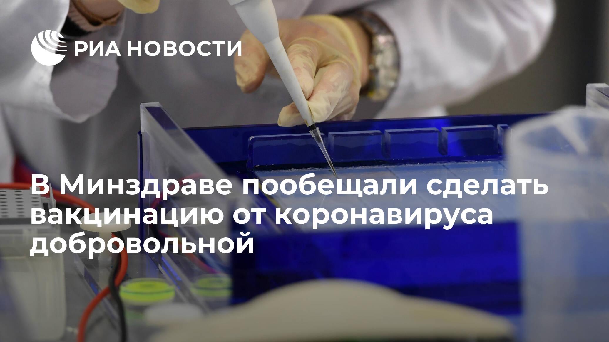 В Минздраве пообещали сделать вакцинацию от коронавируса добровольной