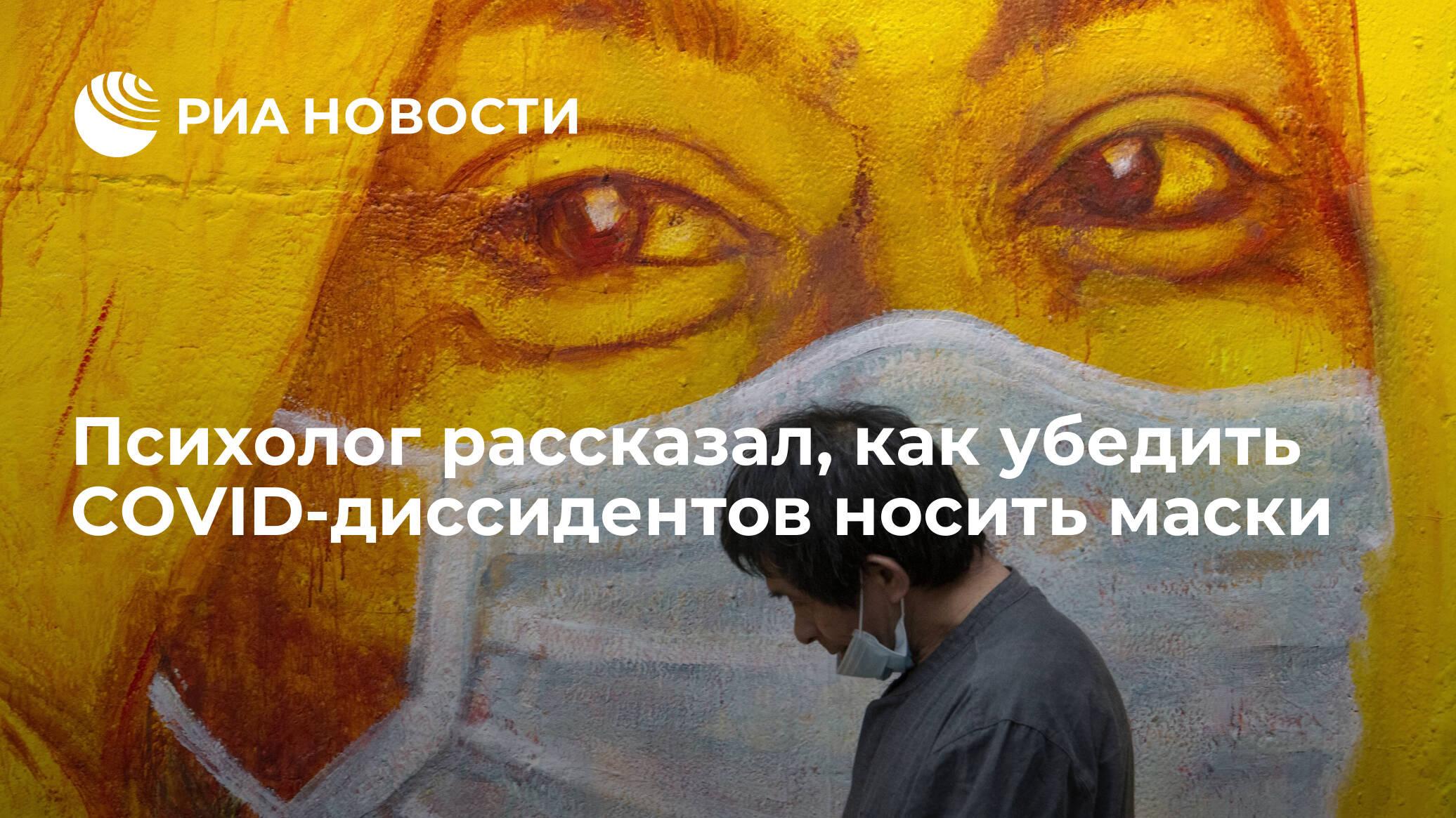 Психолог рассказал, как убедить COVID-диссидентов носить маски
