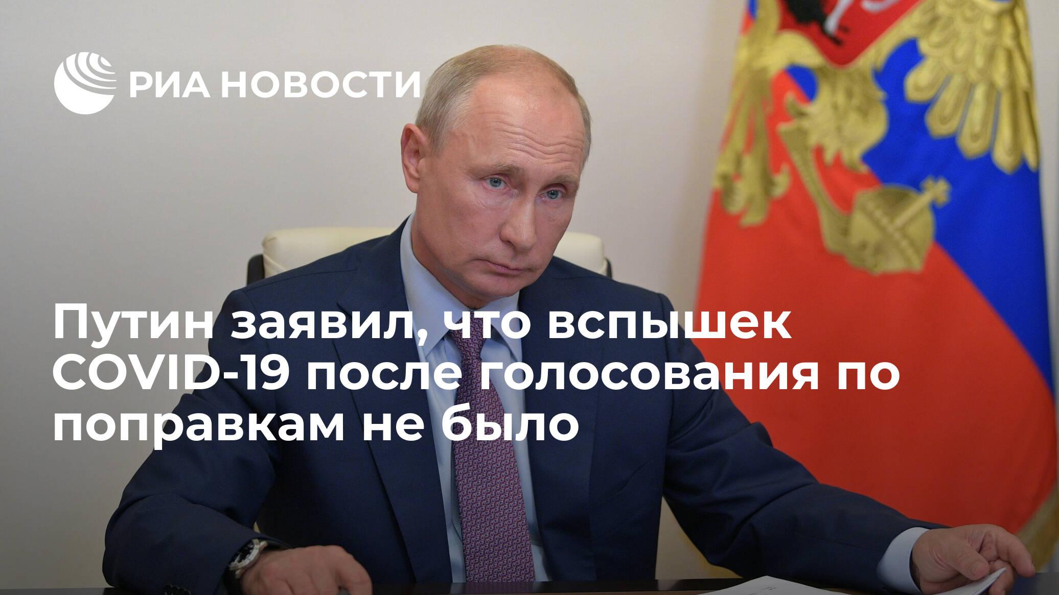 Путин заявил, что вспышек COVID-19 после голосования по поправкам не было