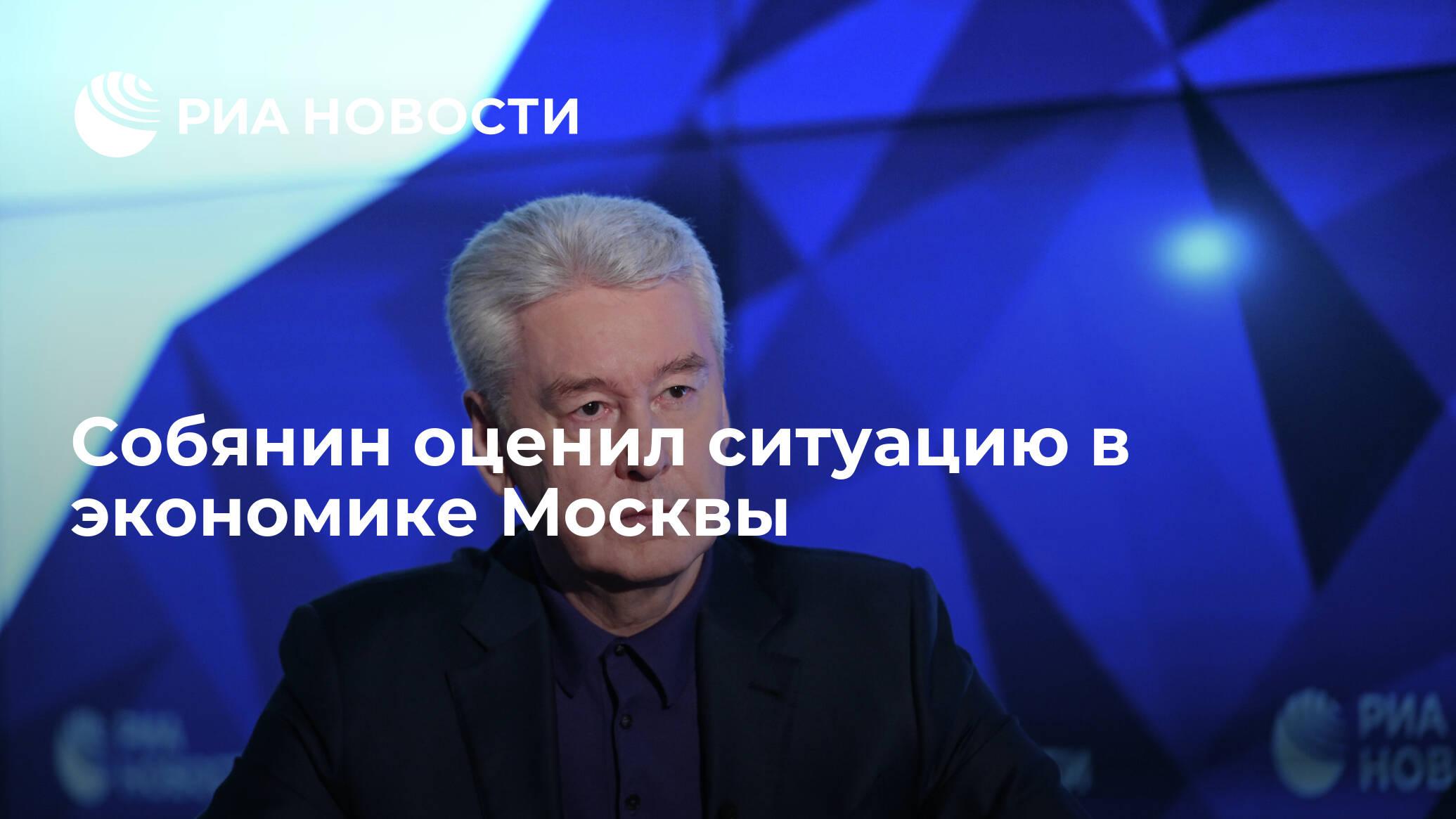 Собянин оценил ситуацию в экономике Москвы