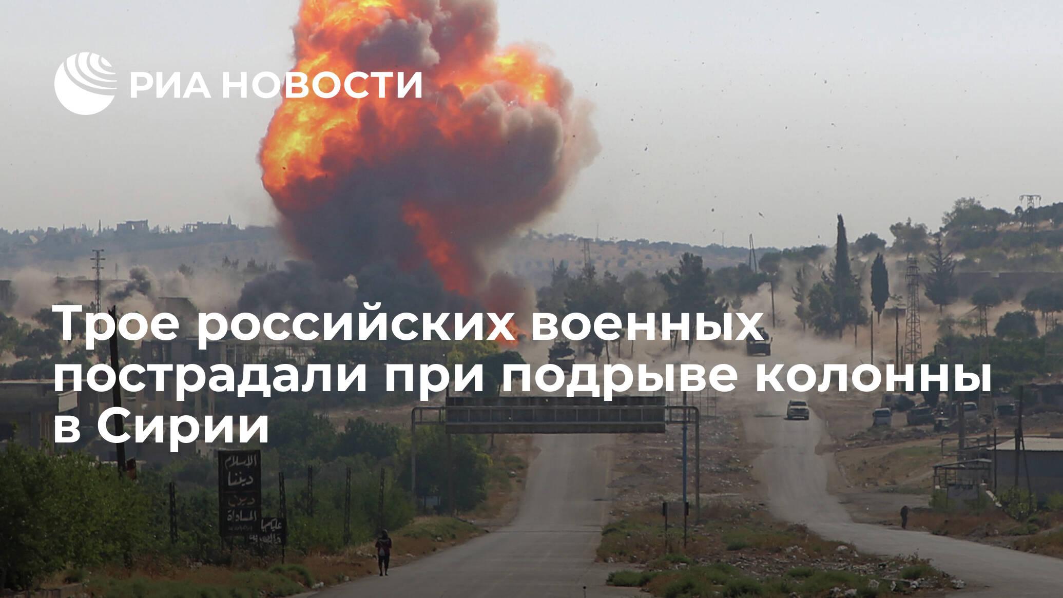 Трое российских военных пострадали при подрыве колонны в Сирии