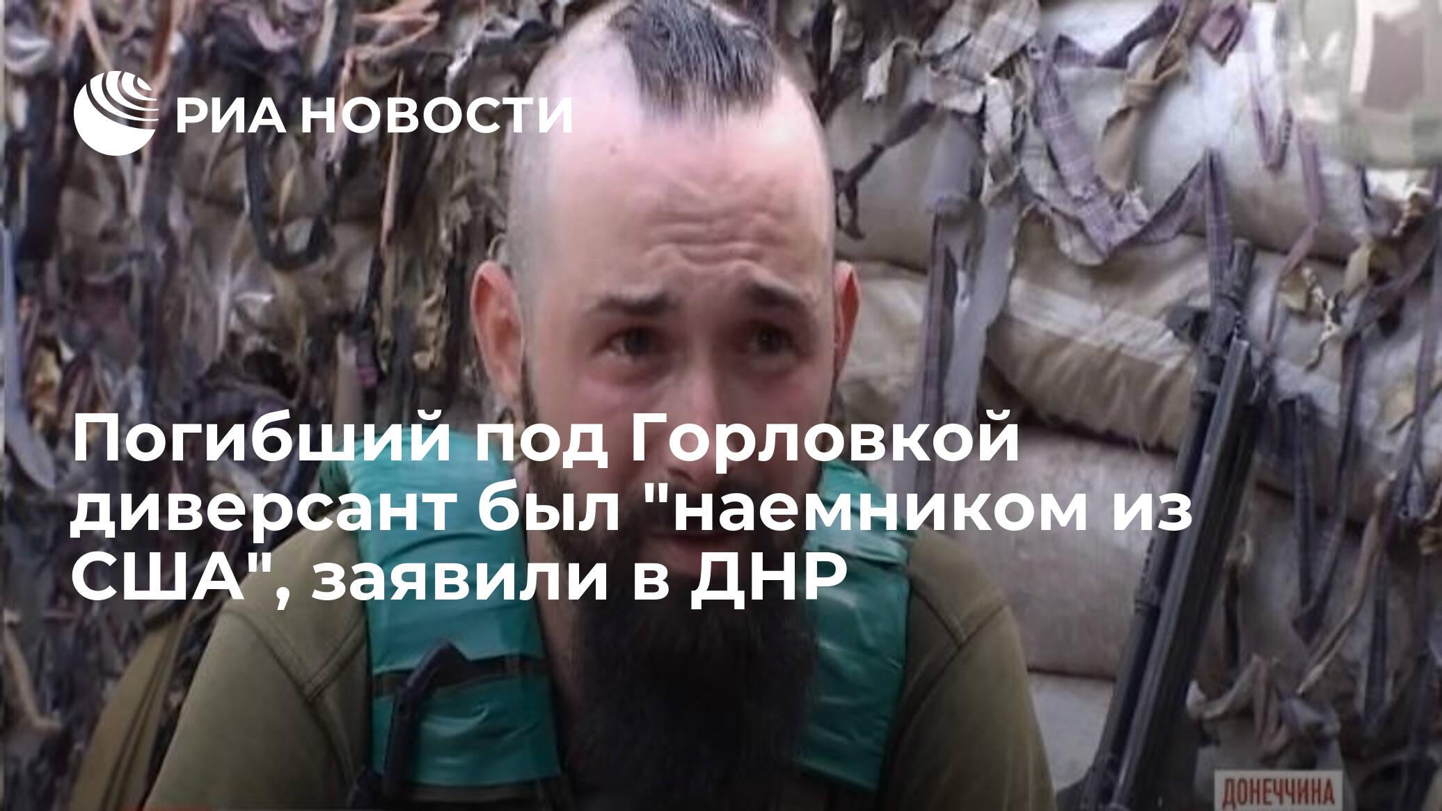 """Погибший под Горловкой диверсант был """"наемником из США"""", заявили в ДНР - РИА Новости, 16.07.2020"""