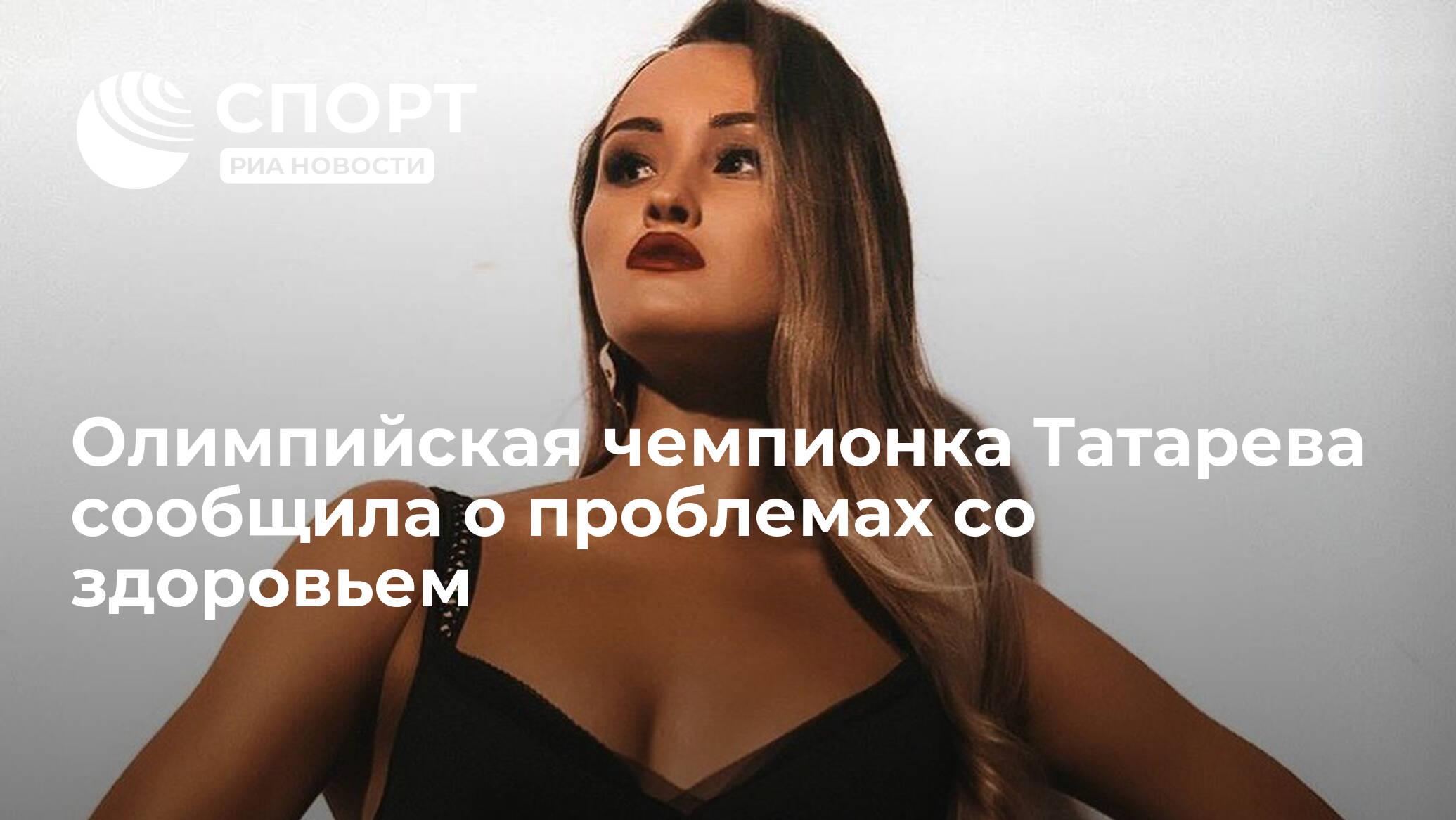 Олимпийская чемпионка Татарева сообщила о проблемах со ...