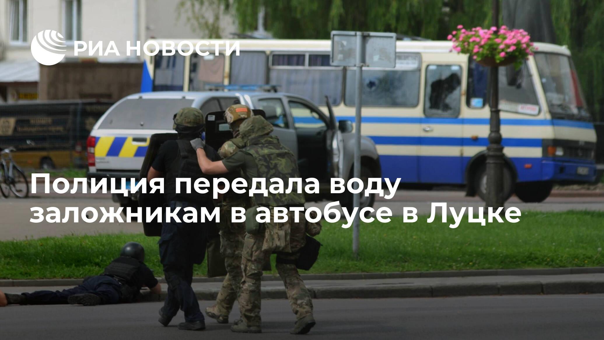 Полиция передала воду заложникам в автобусе в Луцке