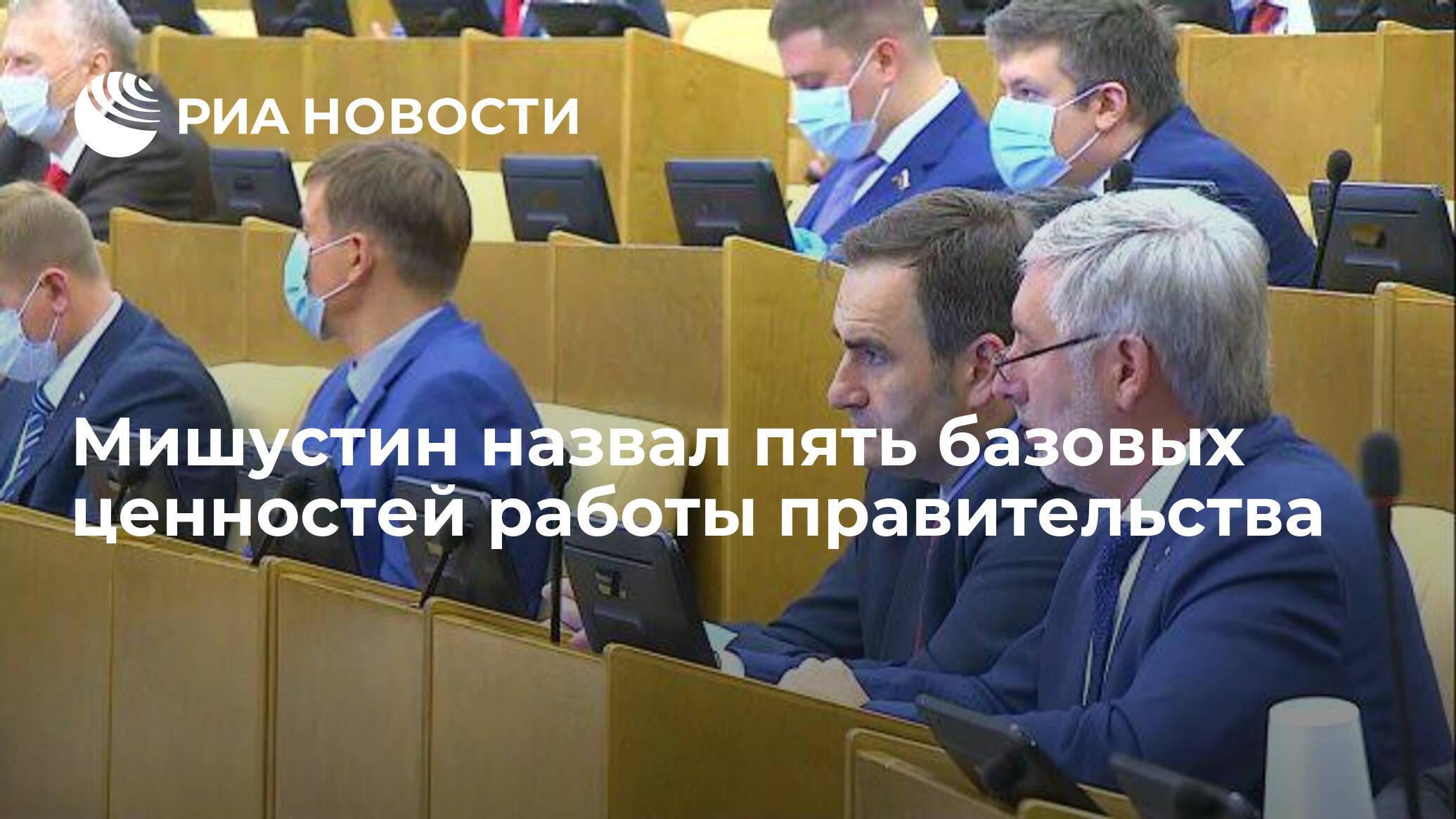 Мишустин назвал пять базовых ценностей работы правительства