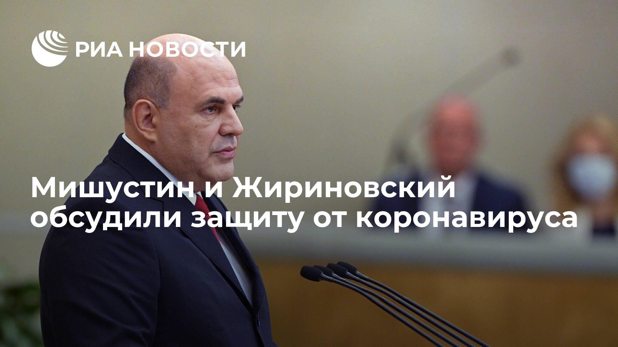 Мишустин и Жириновский обсудили защиту от коронавируса