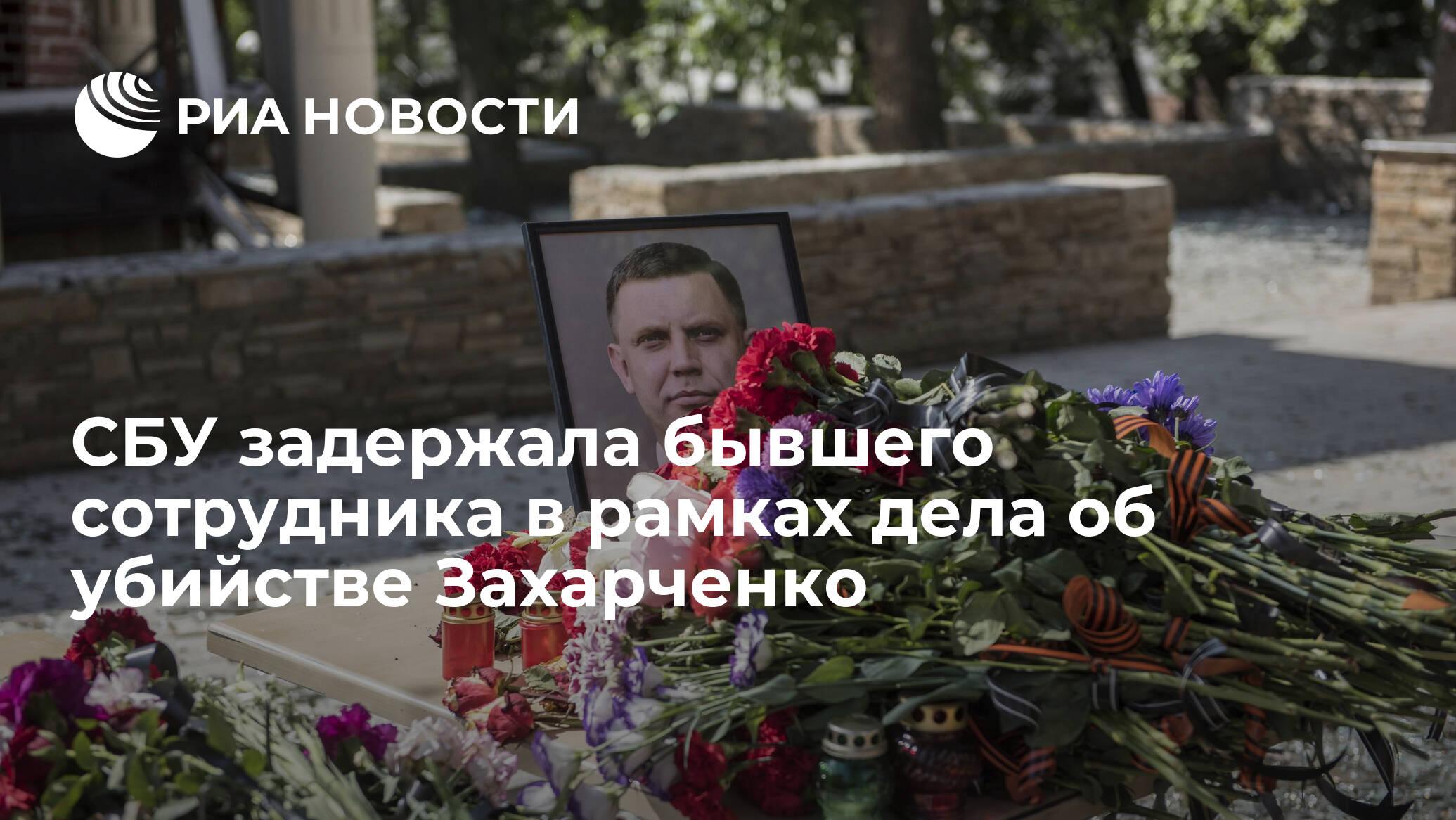 СБУ задержала бывшего сотрудника в рамках дела об убийстве Захарченко