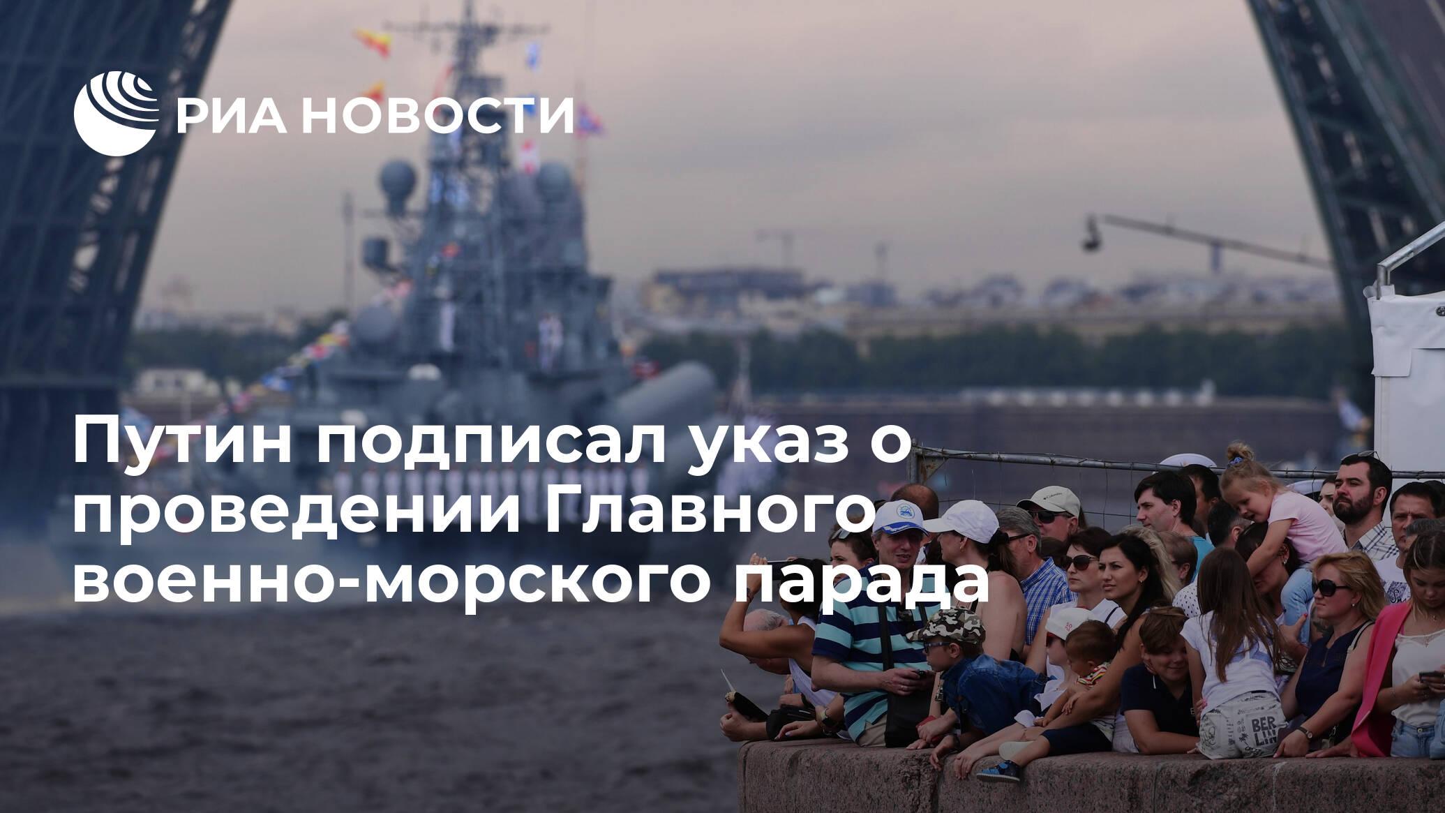 Путин подписал указ о проведении Главного военно-морского парада
