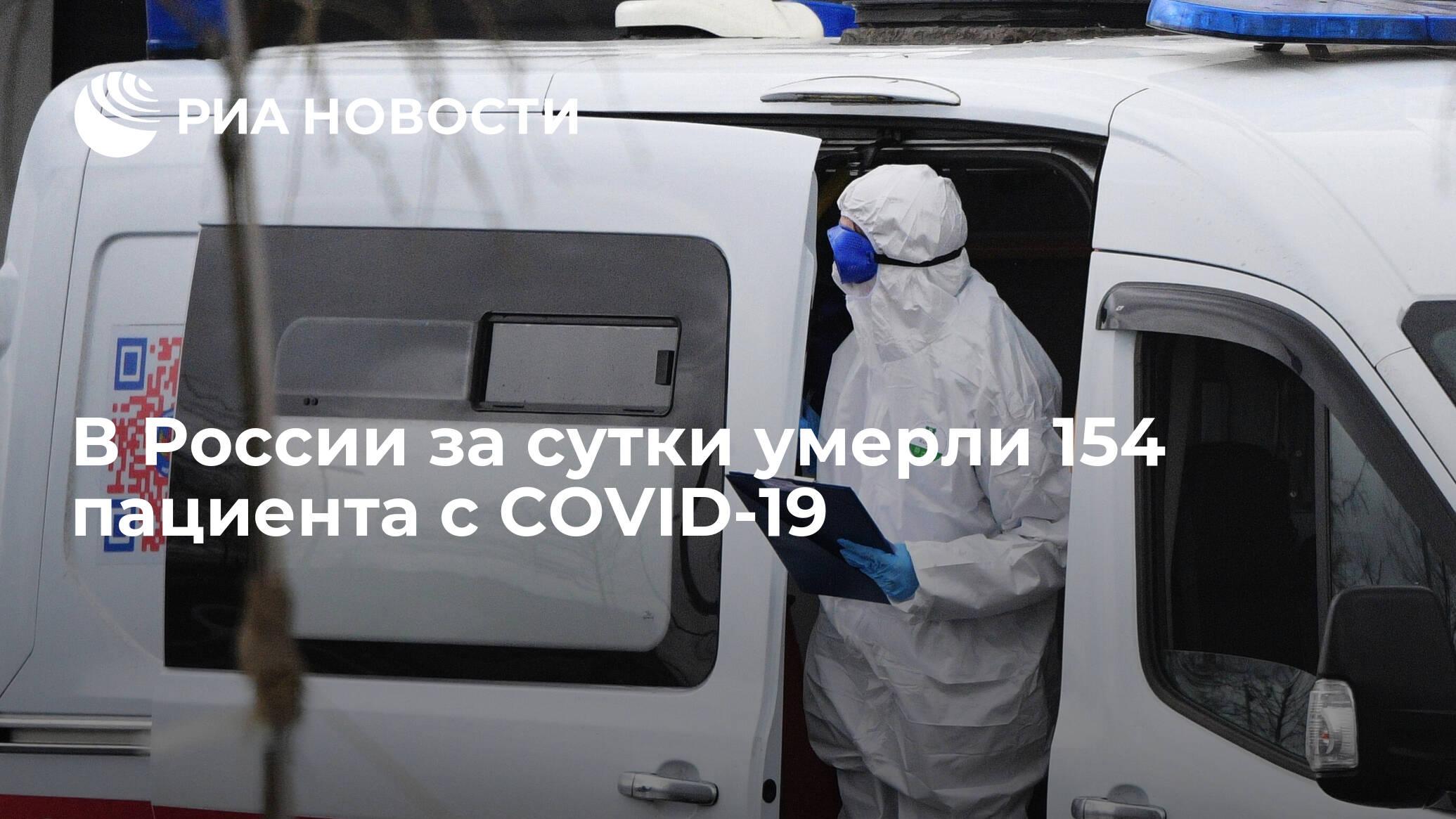 В России за сутки умерли 154 пациента с COVID-19